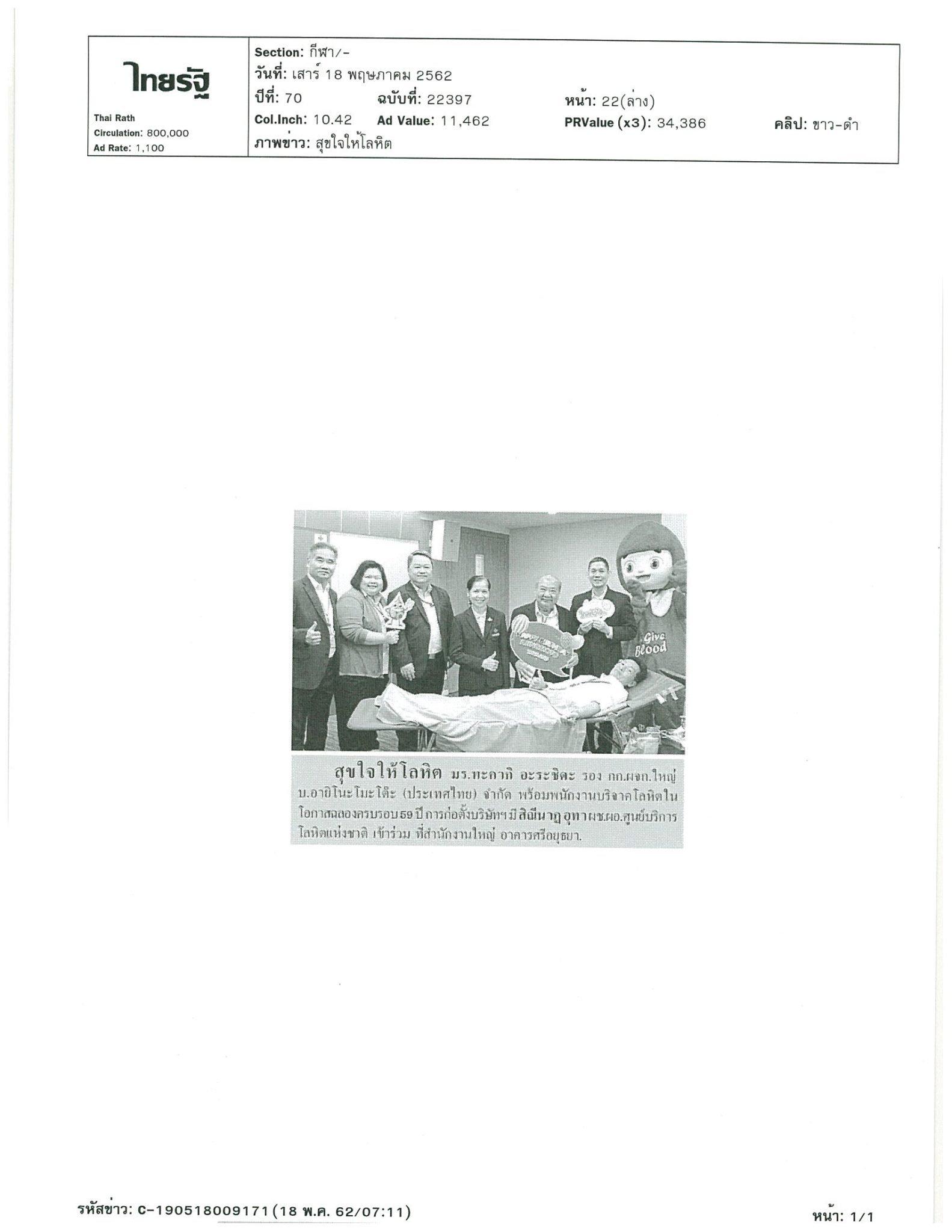 บริษัท อายิโนะโมะโต๊ะ (ประเทศไทย) ร่วมบริจาคโลหิต