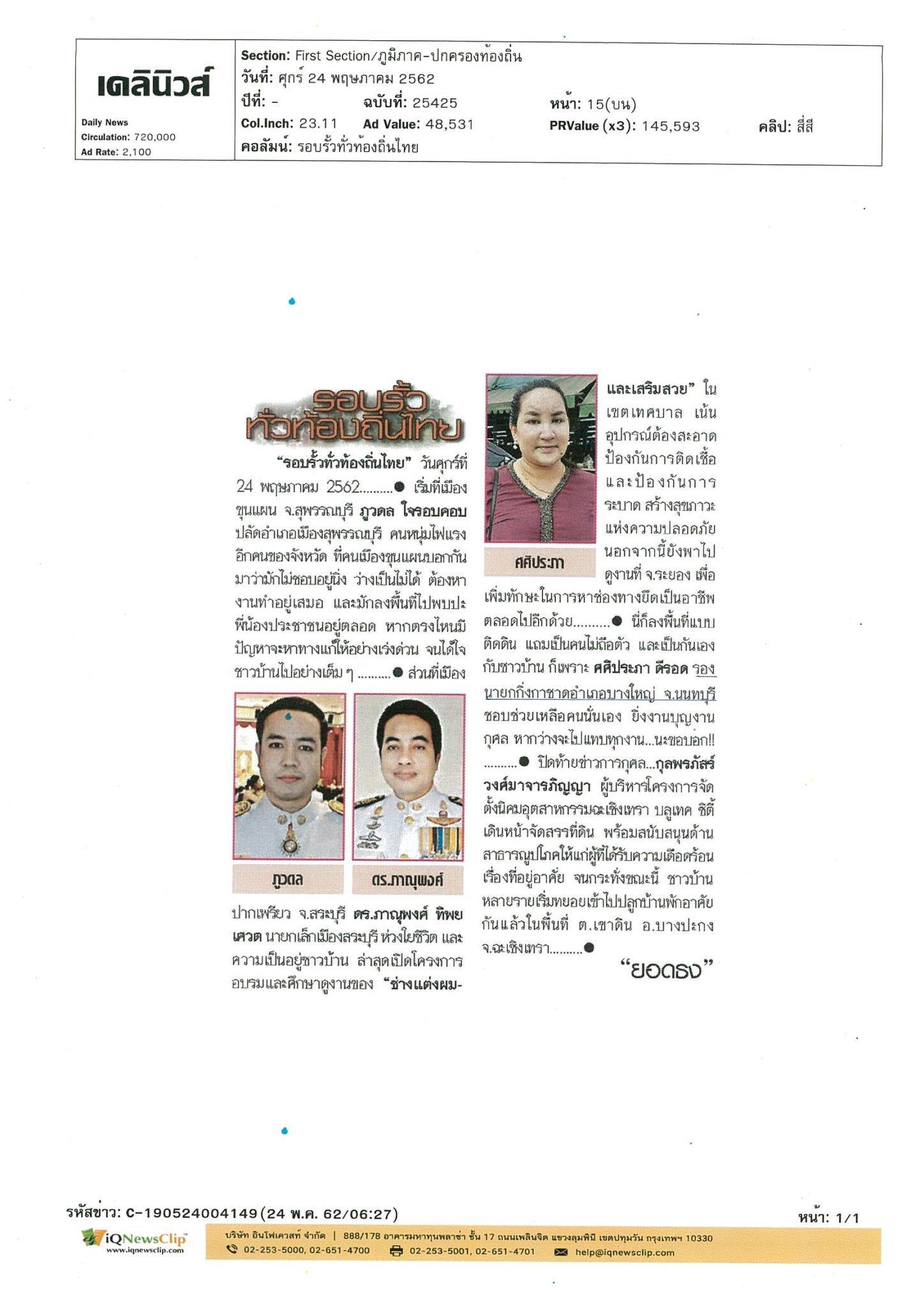 กิ่งกาชาด  จ.นนทบุรี ลงพื้นที่ช่วยเหลือประชาชน