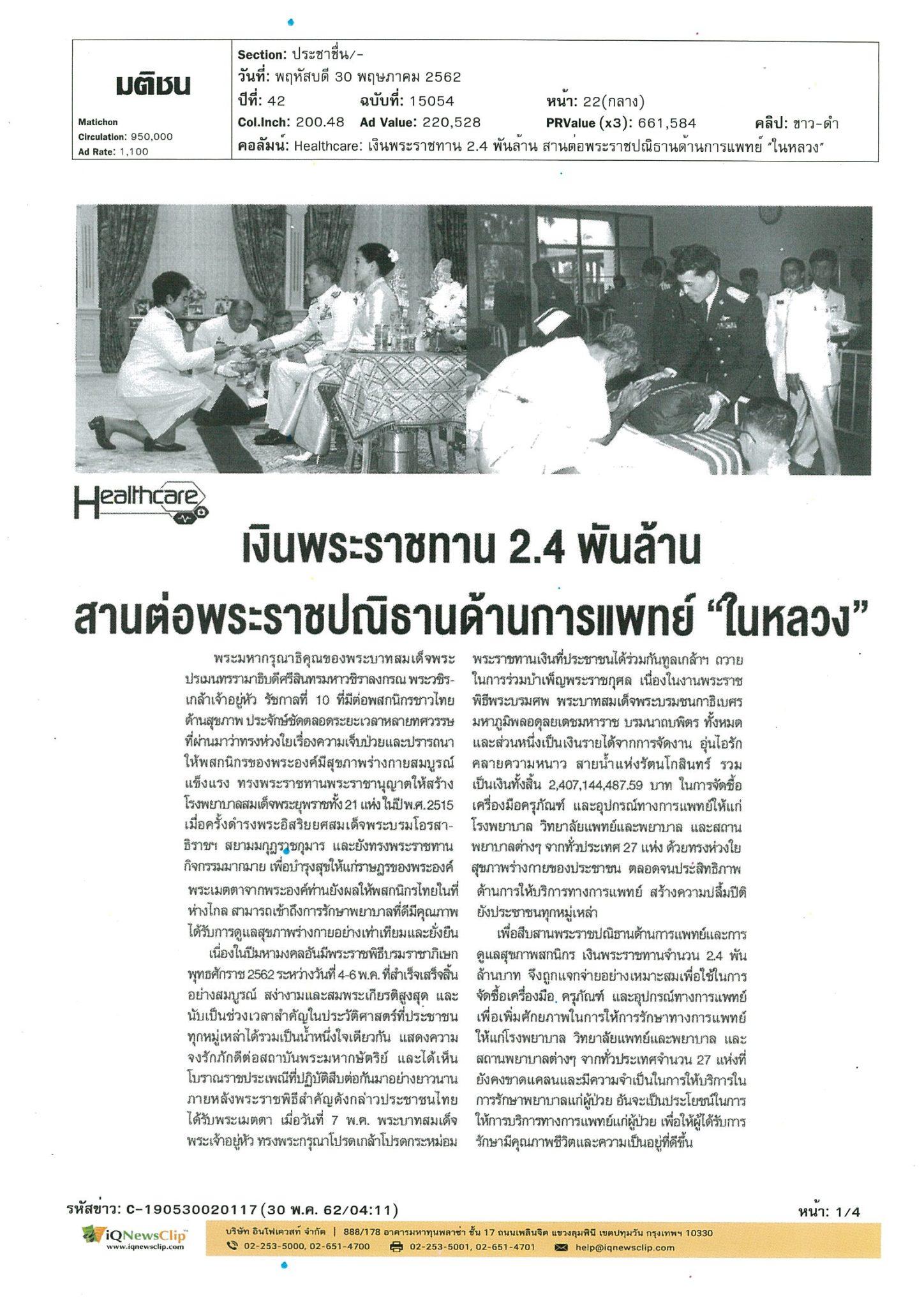 """สานต่อพระราชปณิธานด้านการแพทย์ """"ในหลวง"""""""