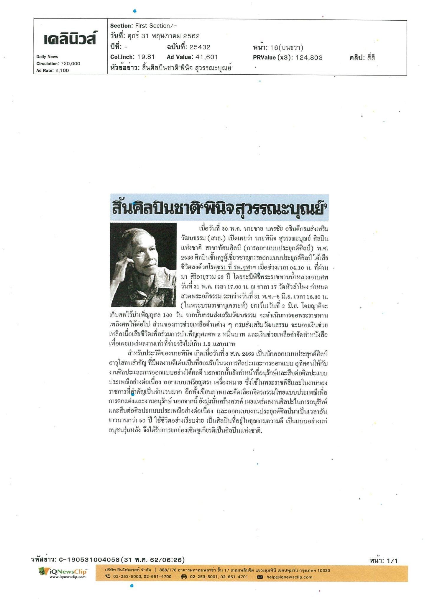 ศิลปินแห่งชาติ เสียชีวิต ที่ รพ.จุฬาฯ
