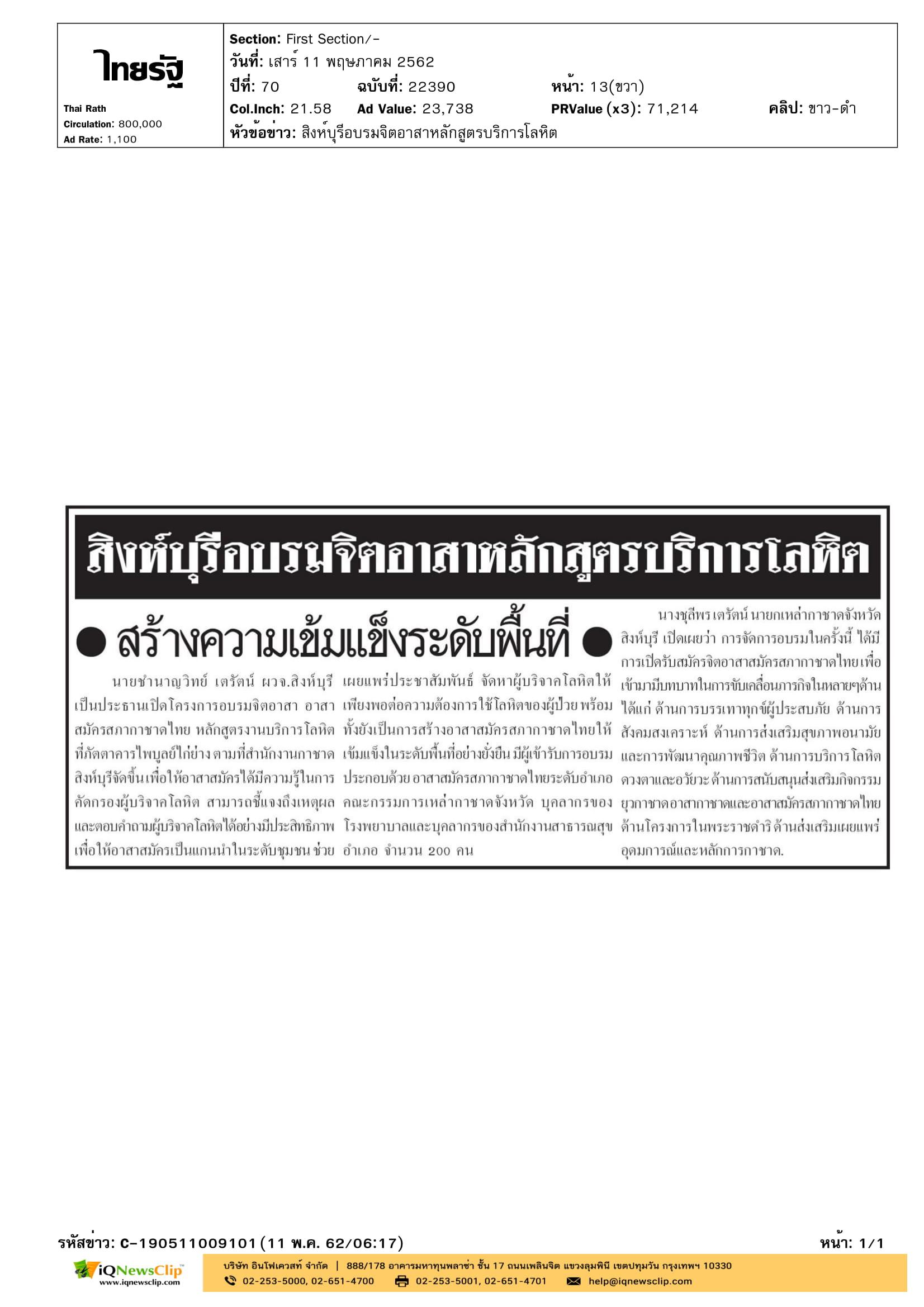 อบรมจิตอาสา อาสาสมัครสภากาชาดไทย หลักสูตรงานบริการโลหิต