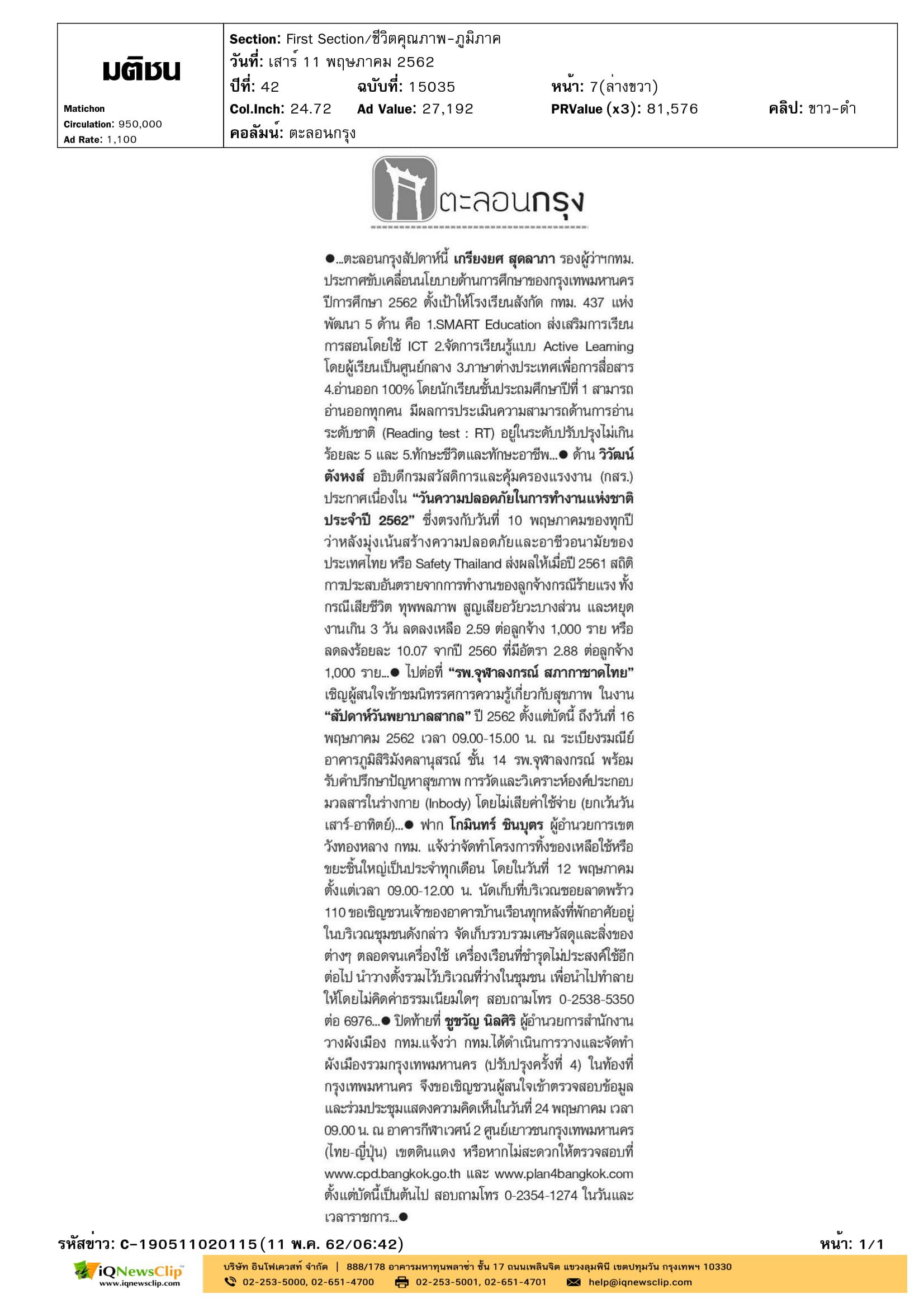 """รพ.จุฬาฯ เชิญชมนิทรรศการความรู้เกี่ยวกับสุขภาพ ในงาน""""สัปดาห์วันพยาบาลสากล"""" ปี 2562"""