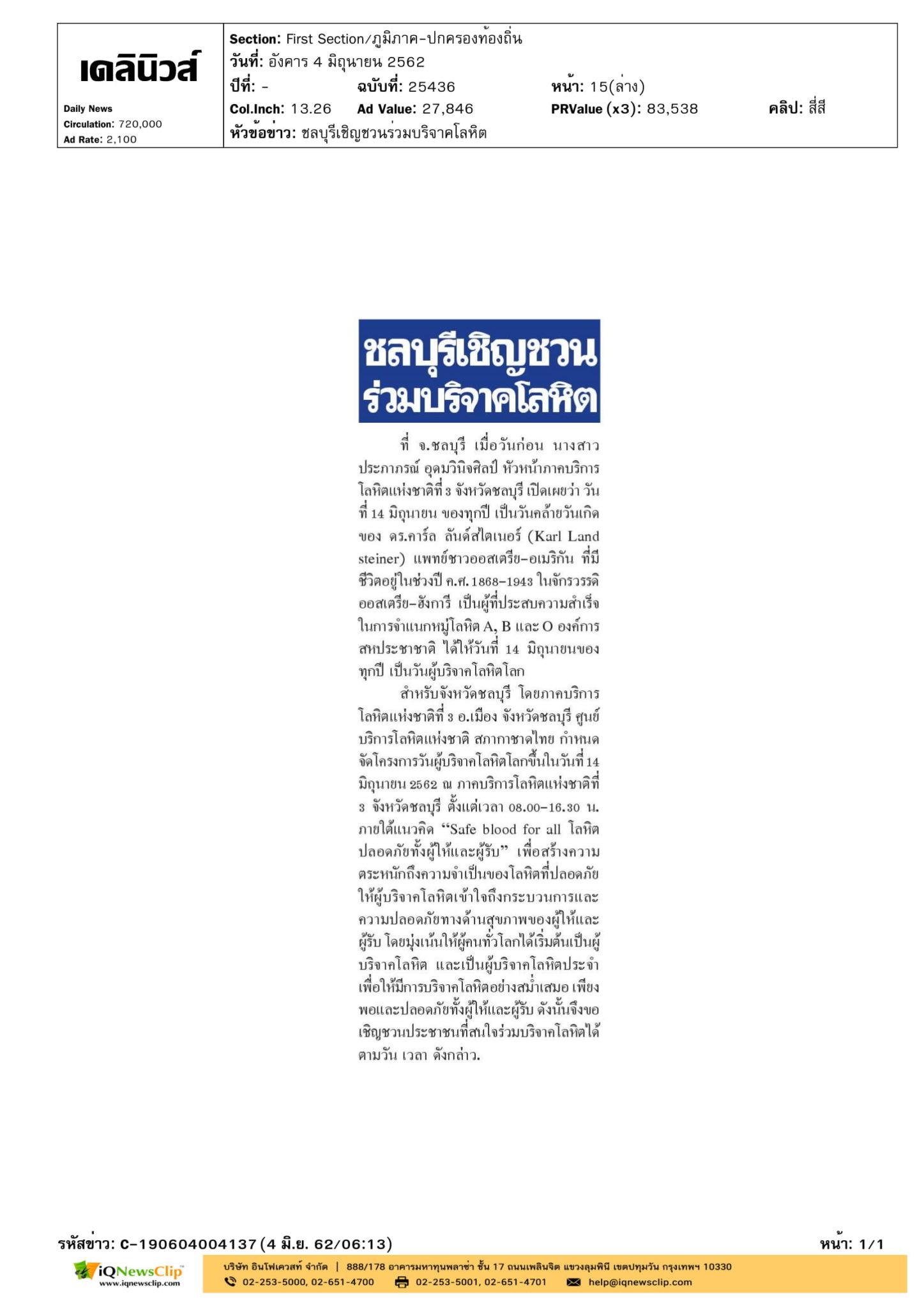 ภาคบริการโลหิตแห่งชาติที่ 3 จ.ชลบุรี เชิญชวนประชาชนร่วมบริจาคโลหิต