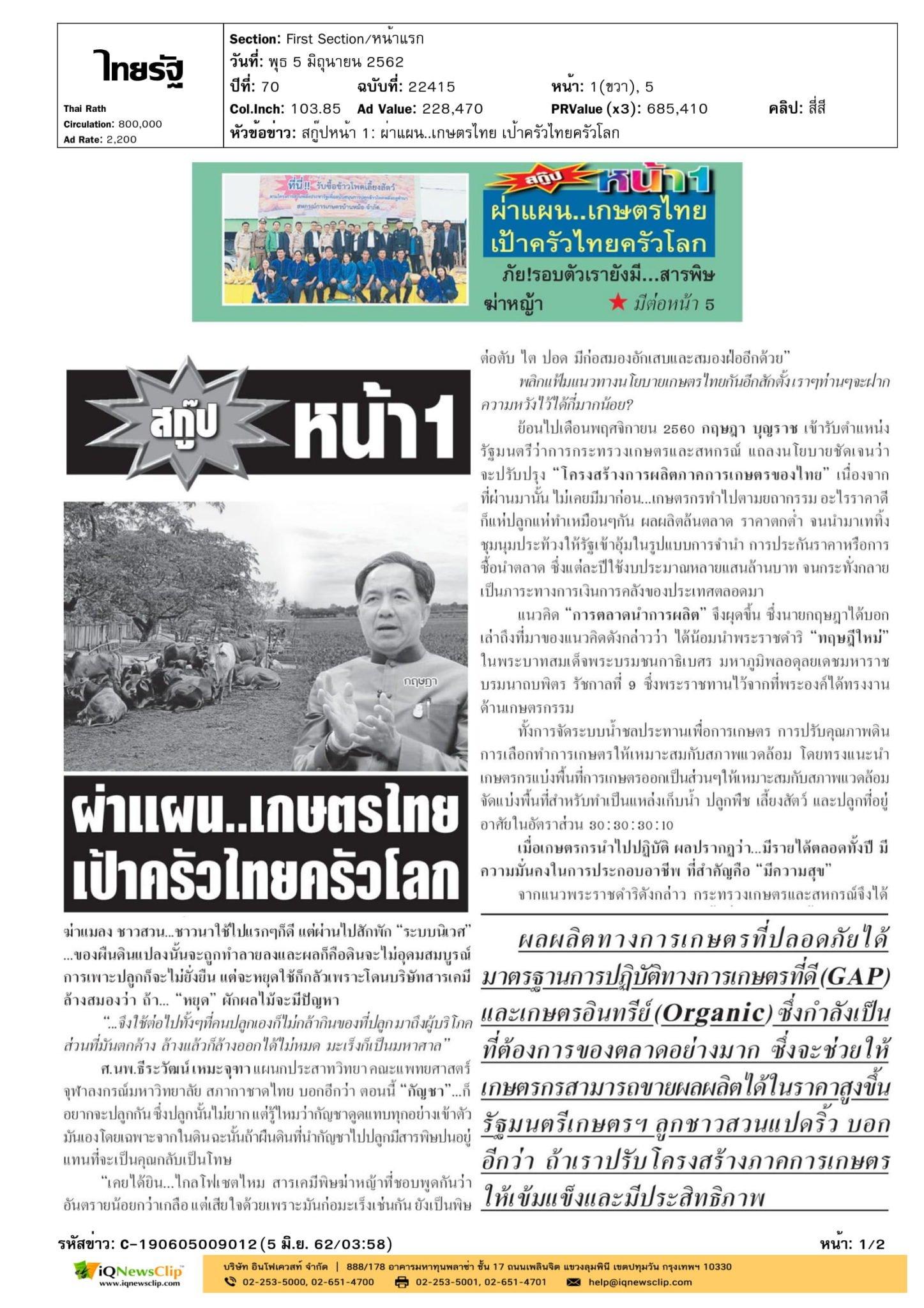 ผ่าแผน..เกษตรไทย เป้าครัวไทยครัวโลก