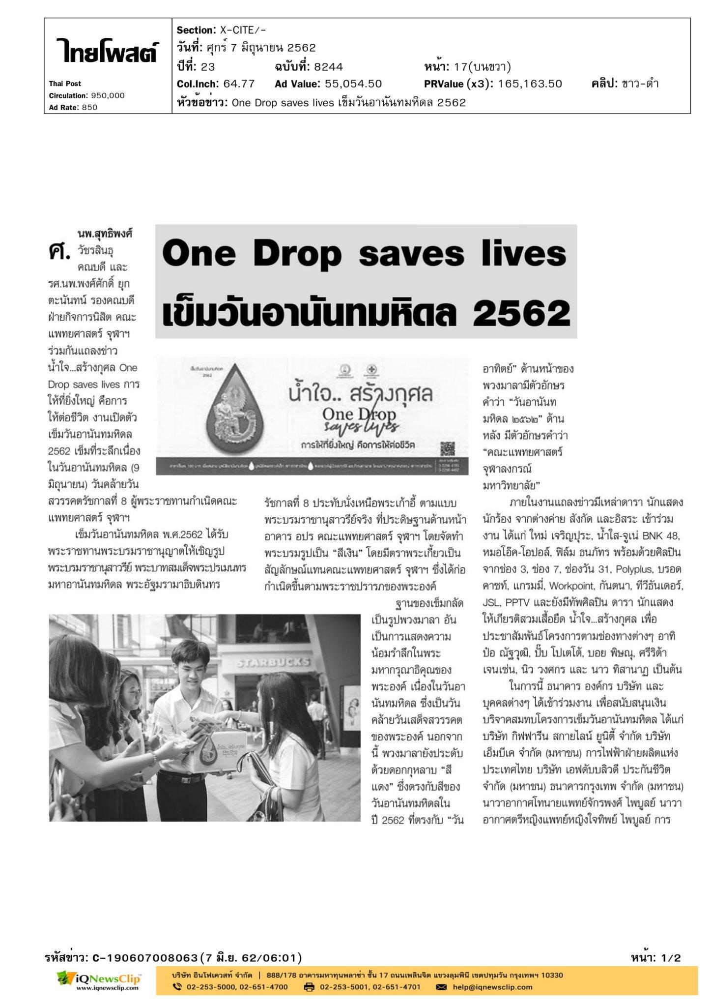 """งานแถลงข่าว""""น้ำใจสร้างกุศลOne Drop saves lives"""""""