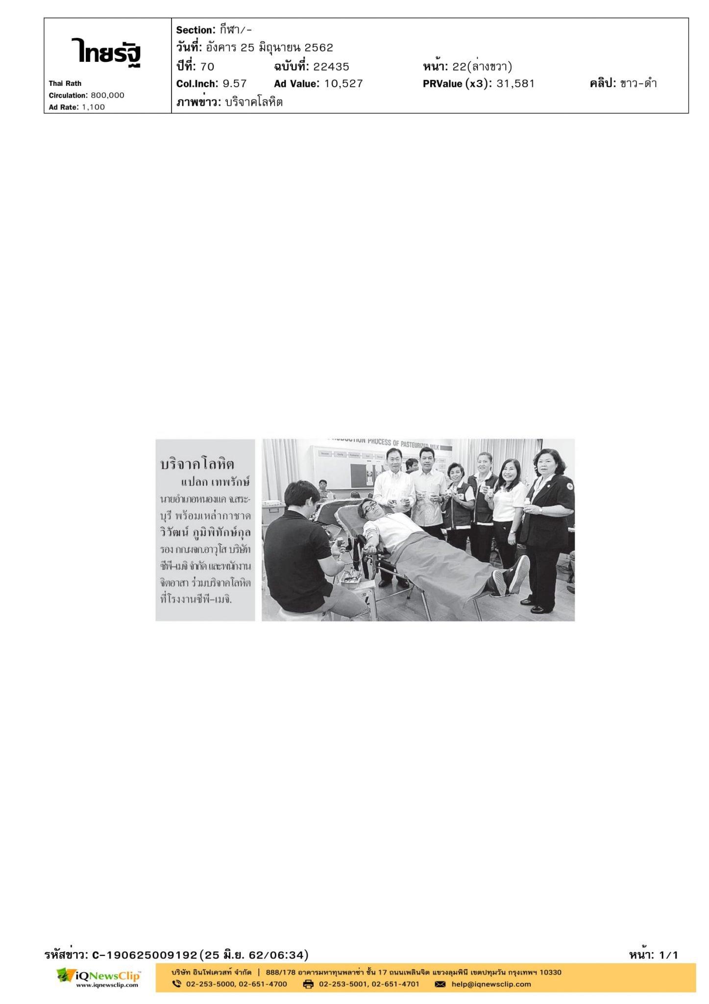 เหล่ากาชาด จ.สระบุรี ร่วมบริจาคโลหิต ณ โรงงานซีพี-เมจิ