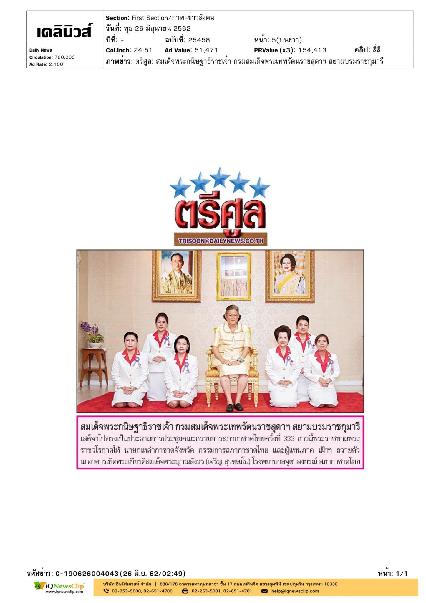 ประชุมคณะกรรมการสภากาชาดไทย ครั้งที่ 333