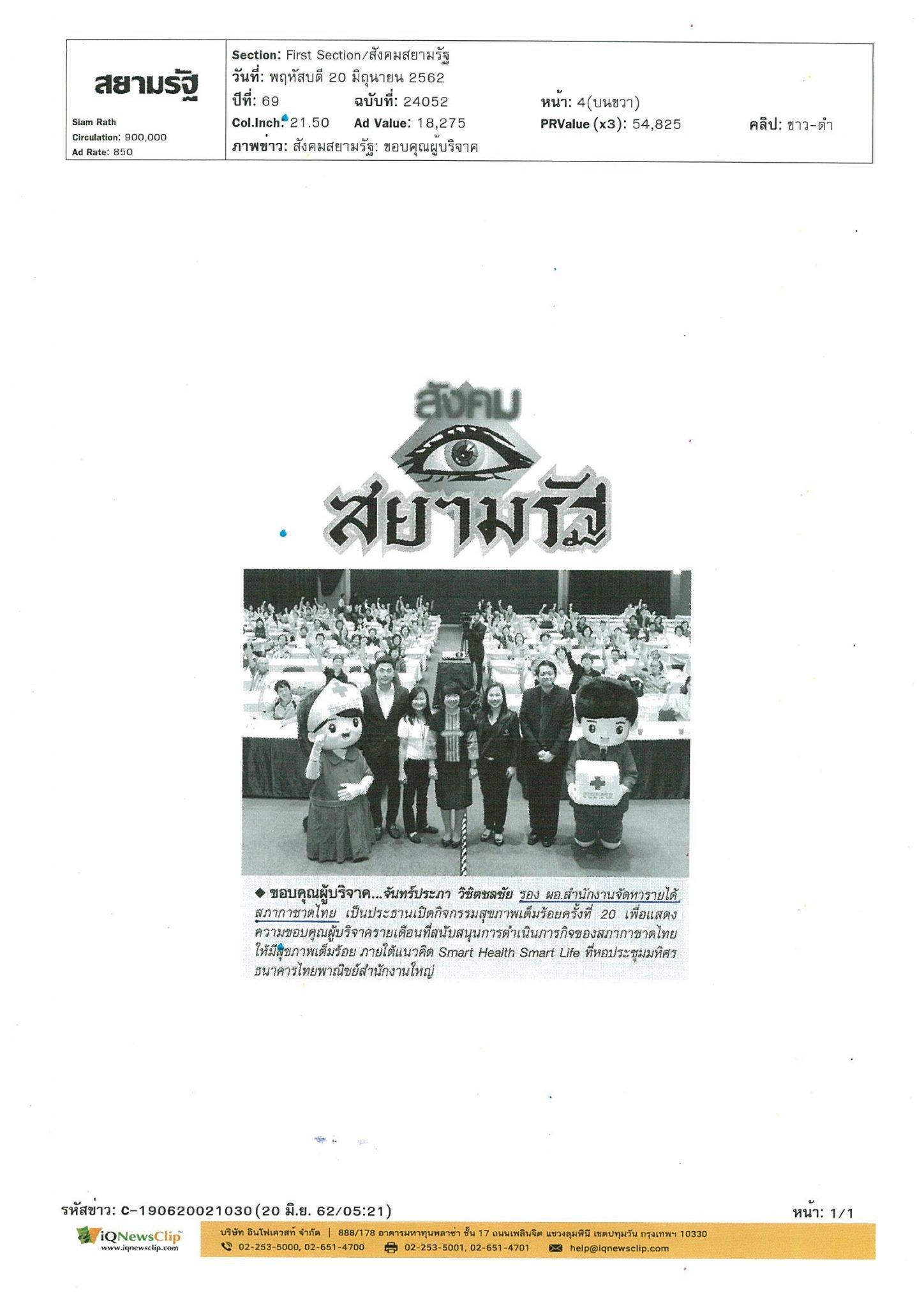 กิจกรรมขอบคุณผู้บริจาคที่สนับสนุนภารกิจของสภากาชาดไทย