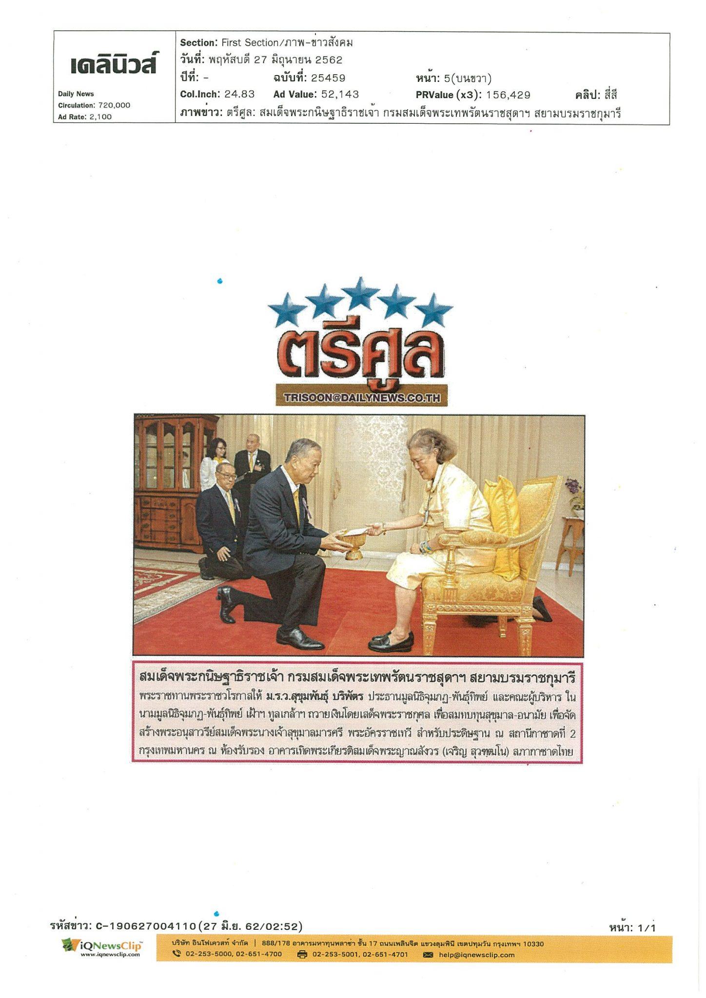 ถวายเงินโดยเสด็จพระราชกุศลเพื่อสมทบทุนสุขุมาล-อนามัย สถานีกาชาดที่ 2