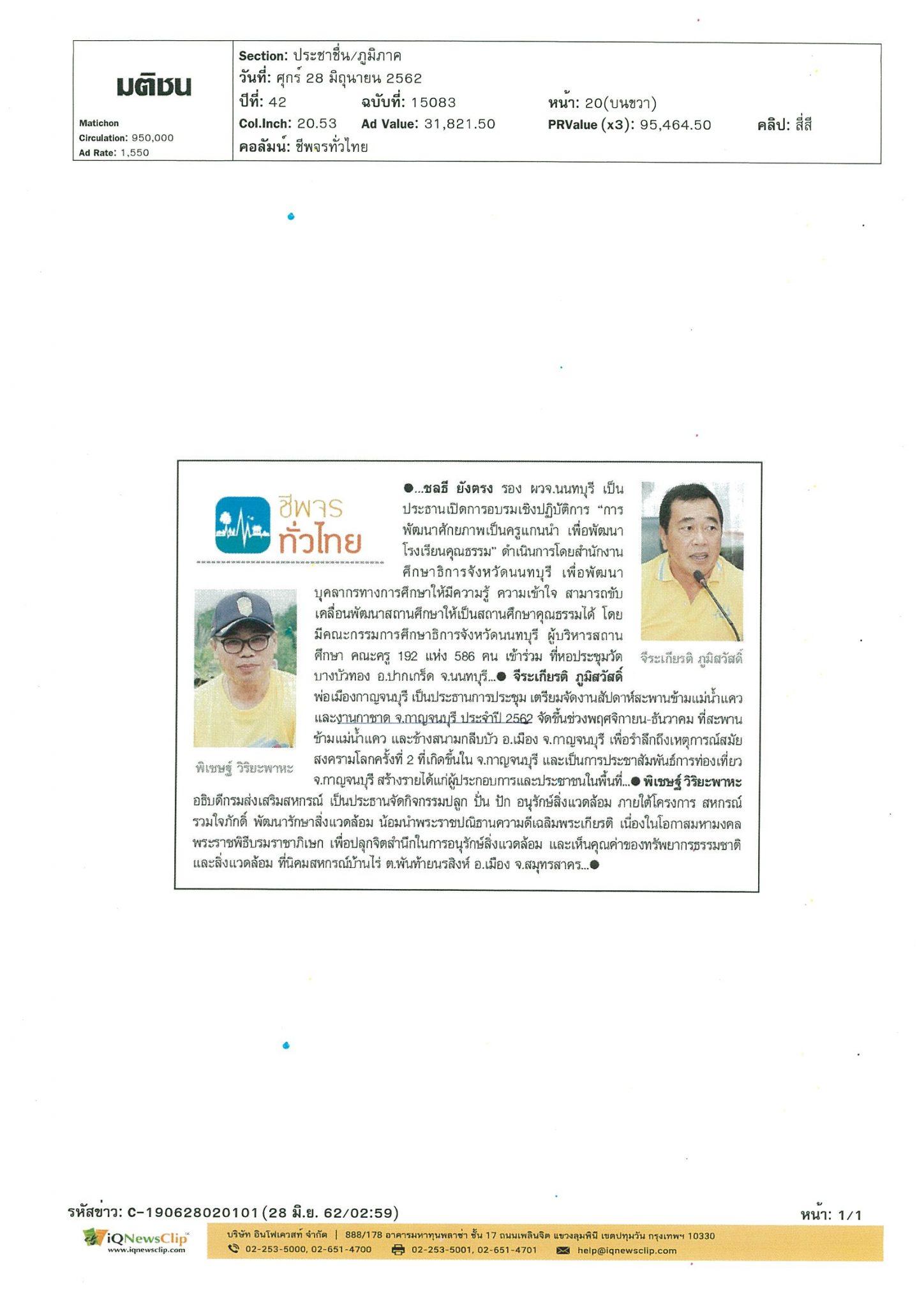 งานกาชาด จ.กาญจนบุรี ประจำปี 2562