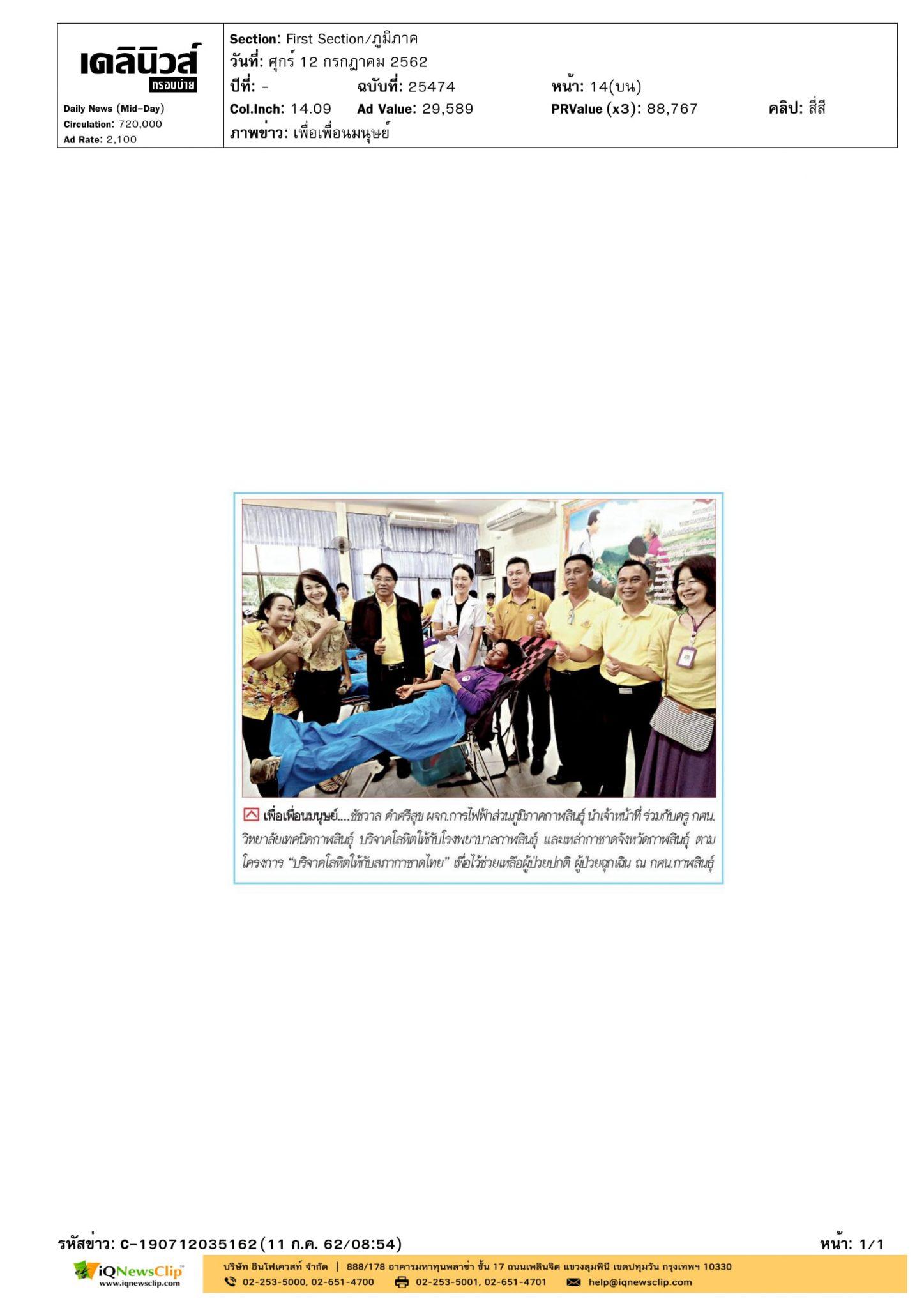 บริจาคโลหิตให้กับสภากาชาดไทย