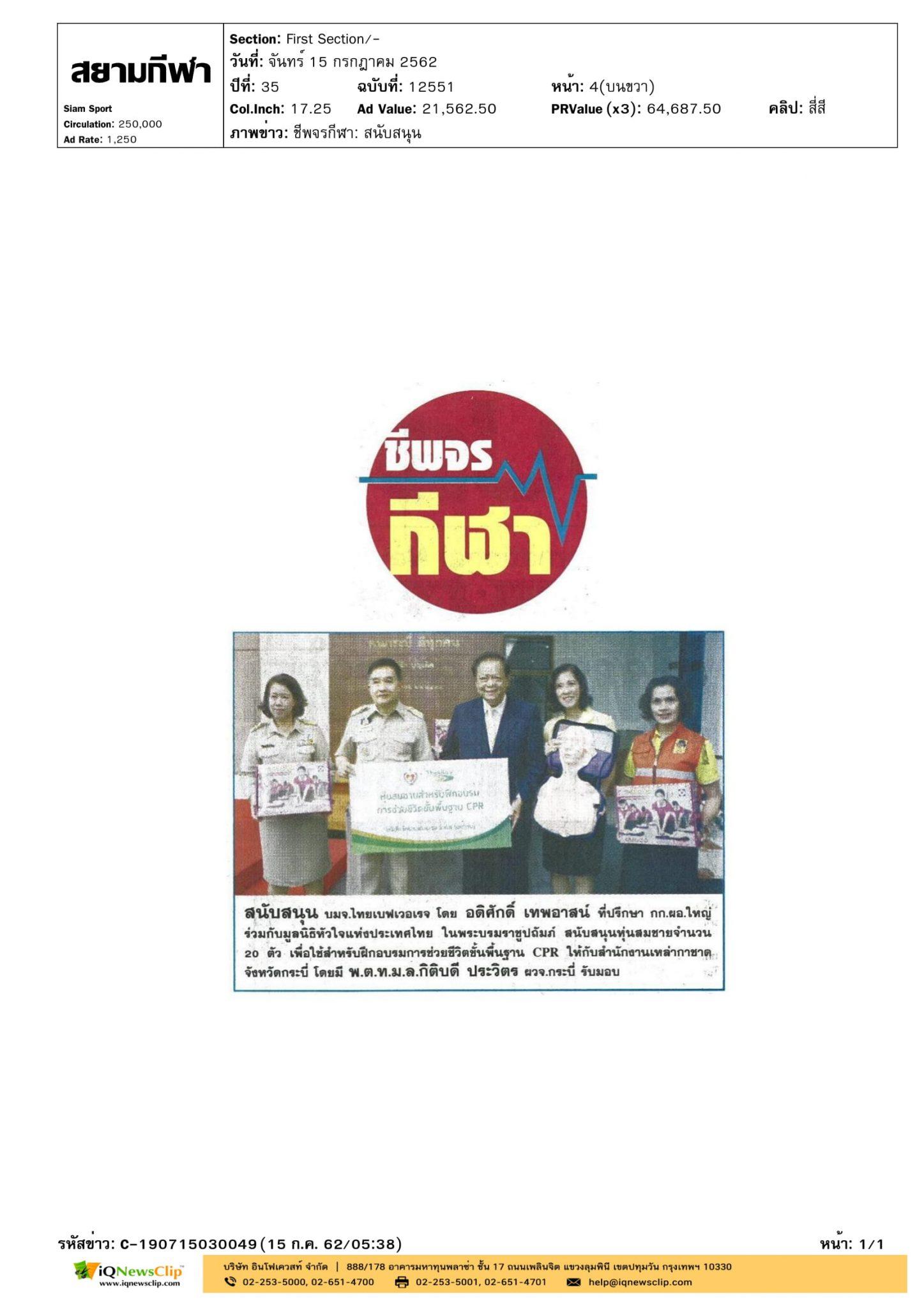 บริษัท ไทยเบฟเวอเรจ จำกัด สนับสนุนหุ่นสมชาย