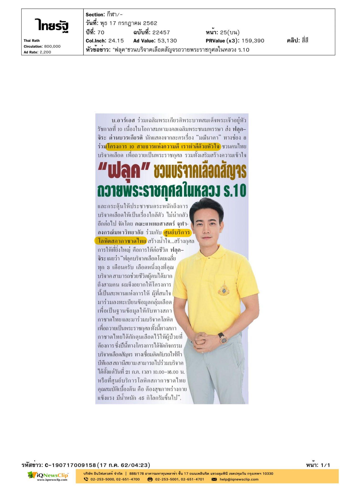 ฟลุค-จิระ ด่านบวรเกียรติ ชวนคนไทย บริจาคโลหิต