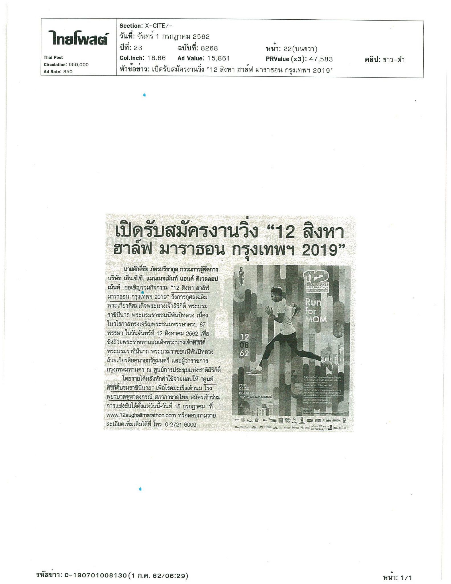 12 สิงหา ฮาล์ฟ มาราธอน กรุงเทพฯ 2019 รายได้มอบให้ รพ.จุฬาฯ