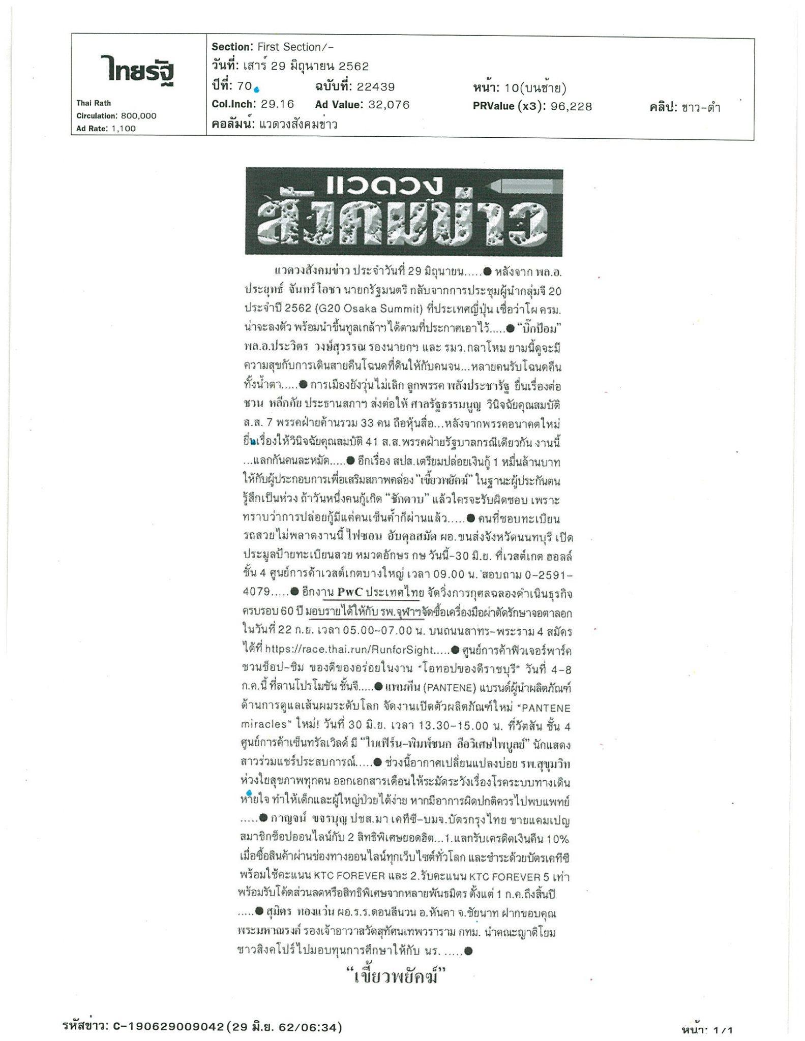 PwC ประเทศไทย จัดวิ่งการกุศล รายได้มอบให้ รพ.จุฬาฯ