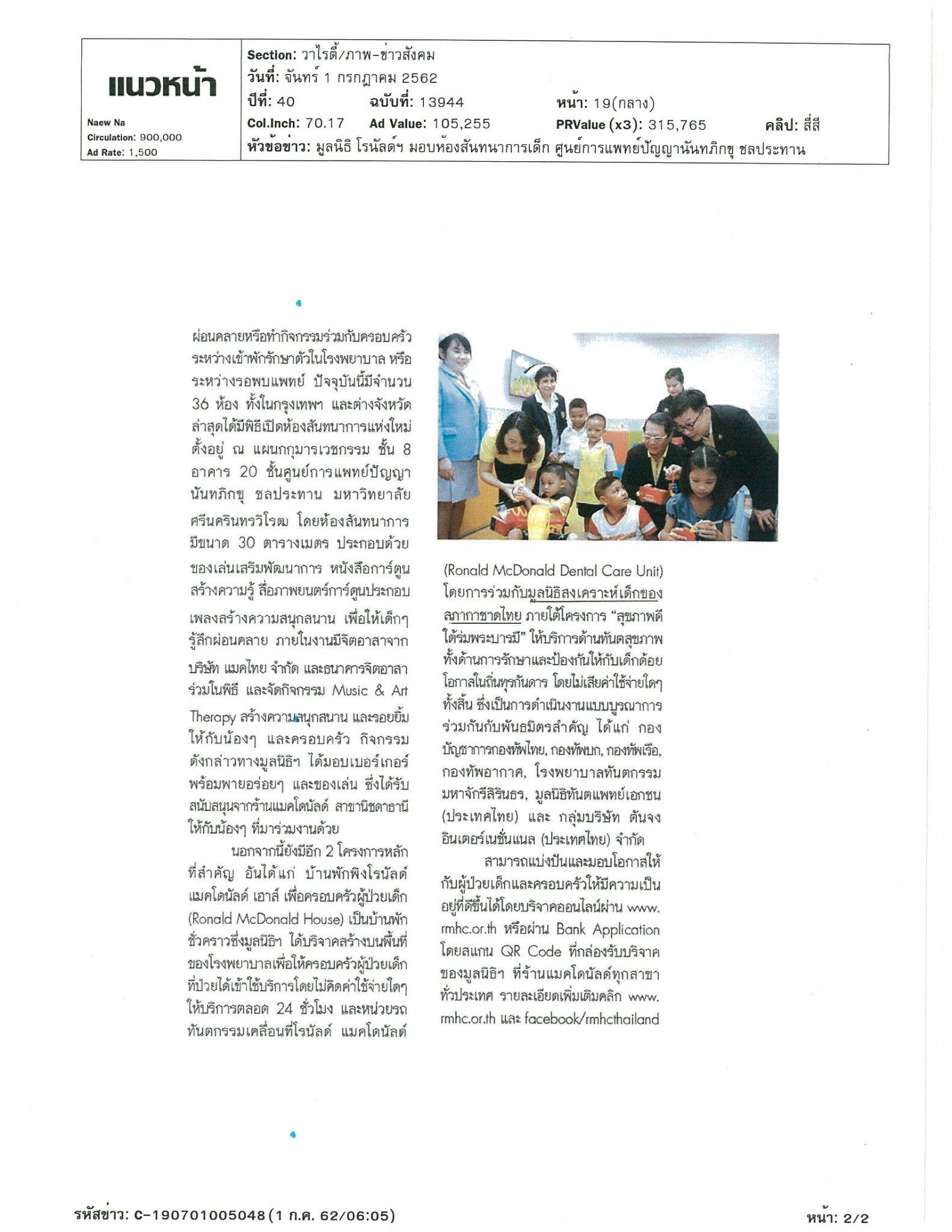 มูลนิธิสงเคราะห์เด็กของสภากาชาดไทย จัดโครงการสุขภาพดีใต้ร่มพระบารมี