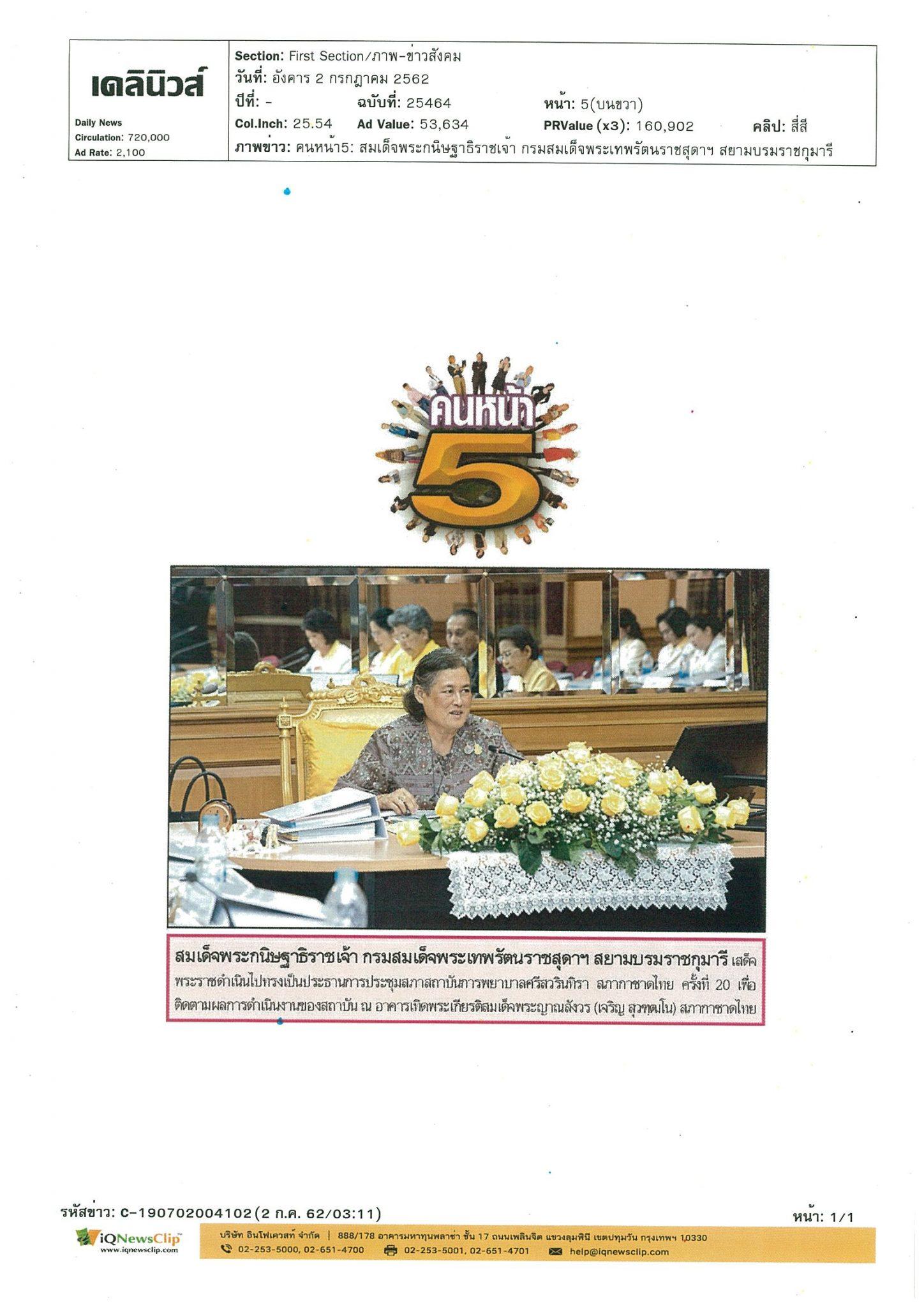 ประชุมสภาสถาบันการพยาบาลศรีสวรินทิรา สภากาชาดไทย ครั้งที่ 20