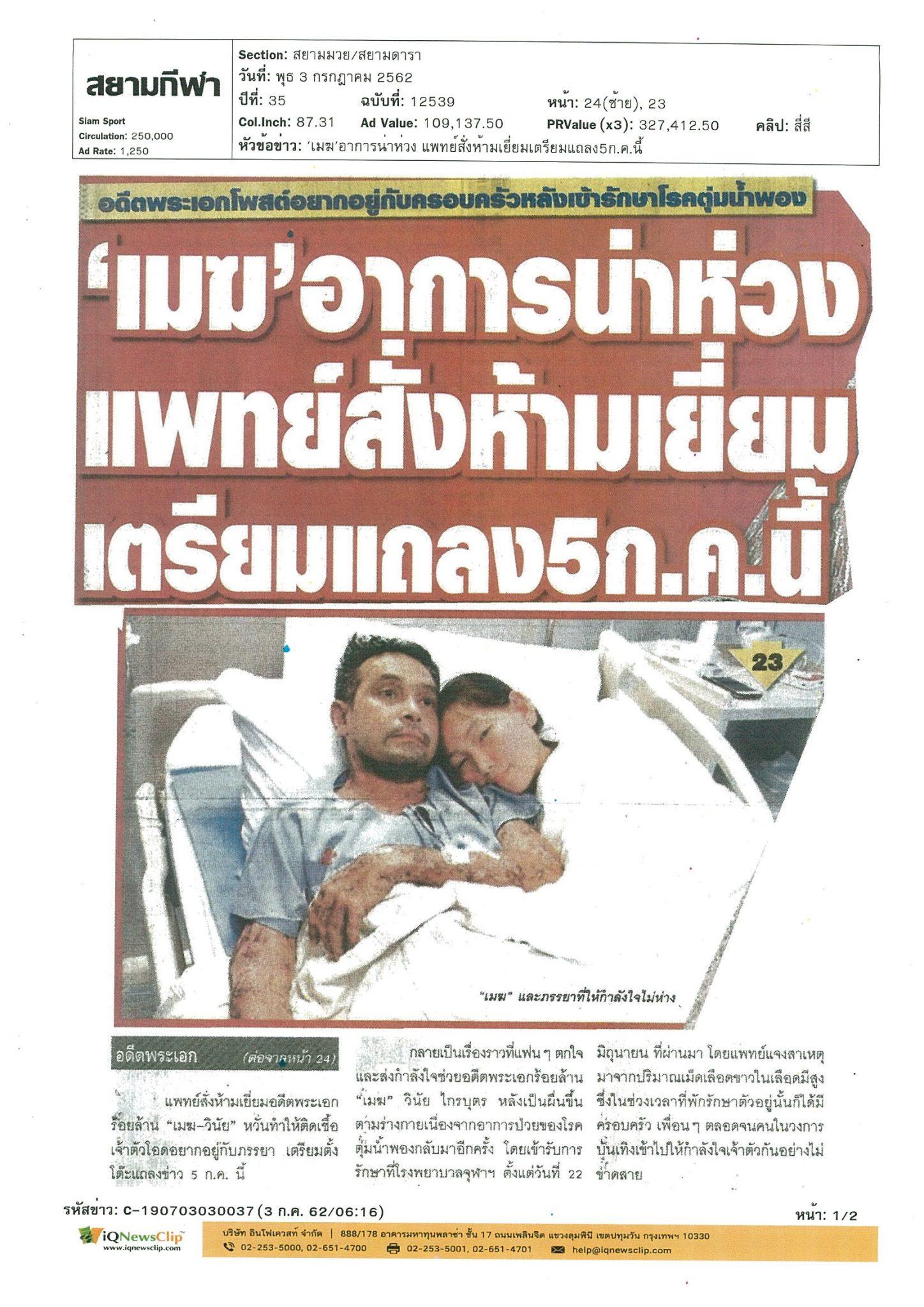 เมฆ-วินัย ไกรบุตร เข้ารับการรักษาโรคตุ่มน้ำพองกำเริบ รพ.จุฬา