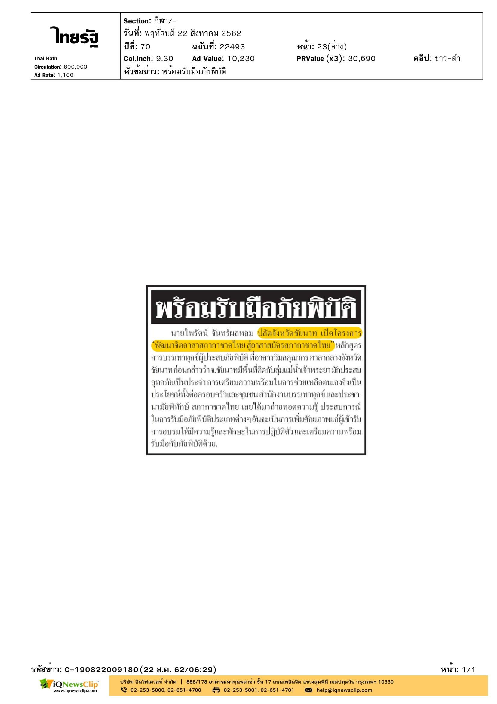 พัฒนาจิตอาสาสภากาชาดไทย สู่อาสาสมัครสภากาชาดไทย