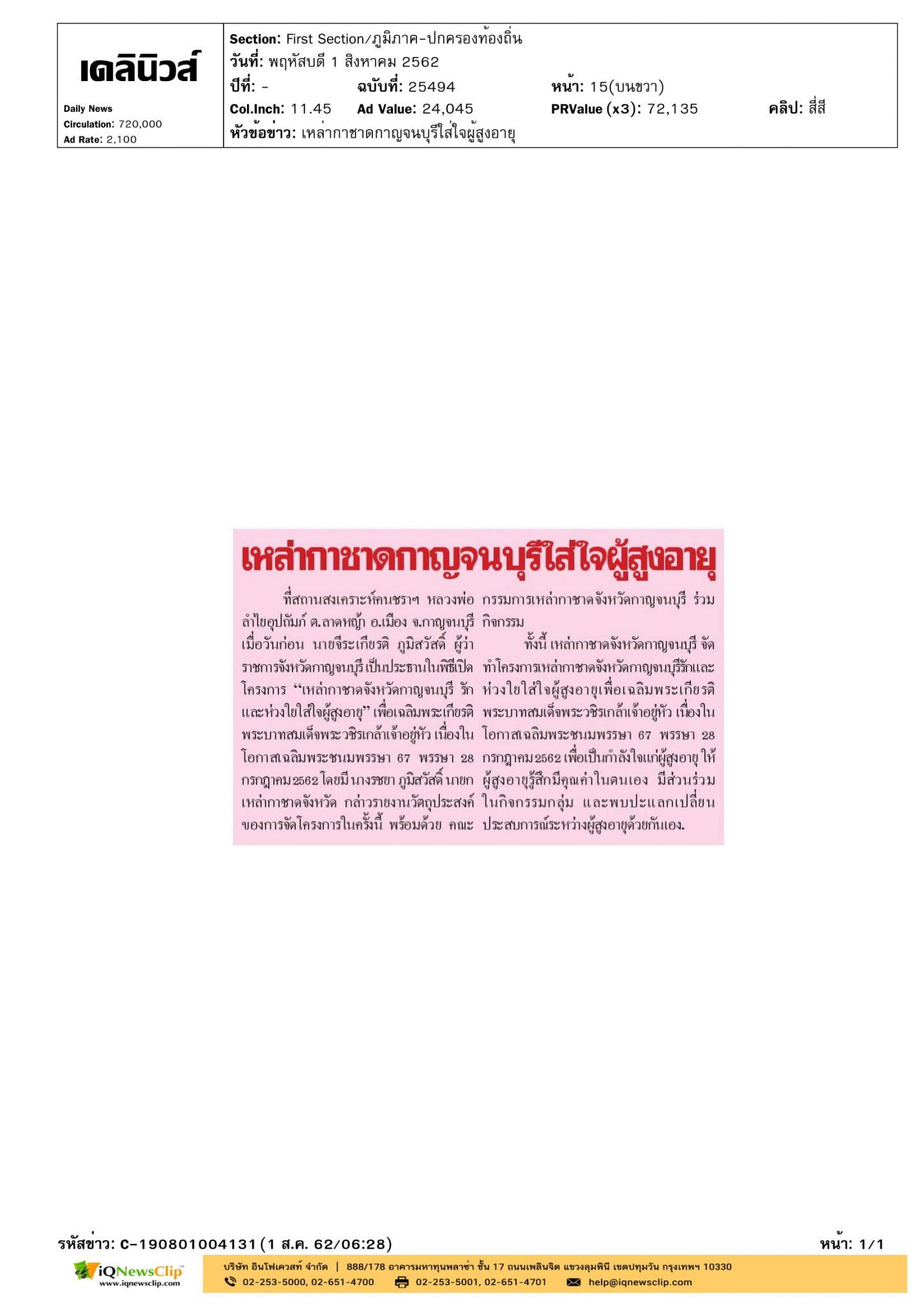 """โครงการ""""เหล่ากาชาดจังหวัดกาญจนบุรี รักและห่วงใยใส่ใจผู้สูงอายุ"""""""