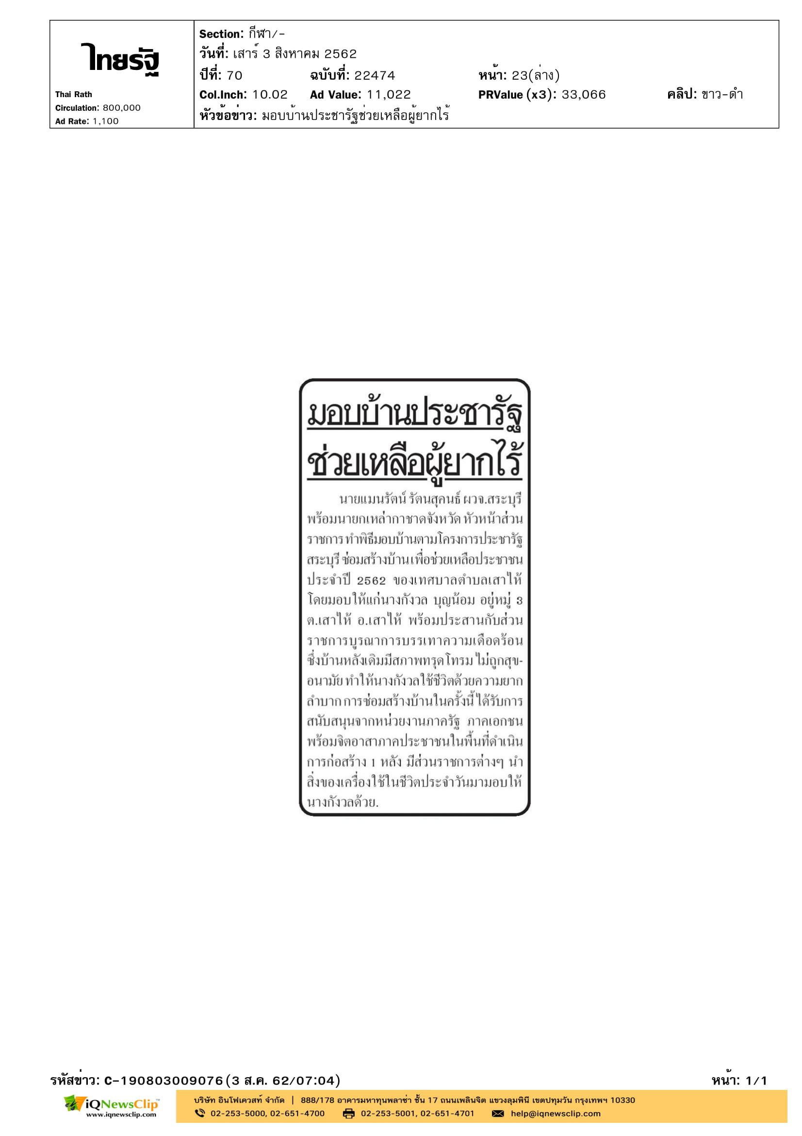 """โครงการ""""ประชารัฐสระบุรี ซ่อมแซมบ้านเพื่อช่วยเหลือประชาชน"""""""