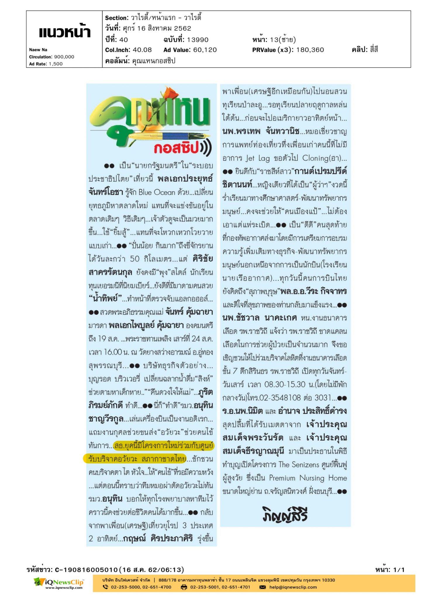 สภากาชาดไทย สนับสนุนการพัฒนาการรับบริจาคและปลูกถ่ายอวัยวะ