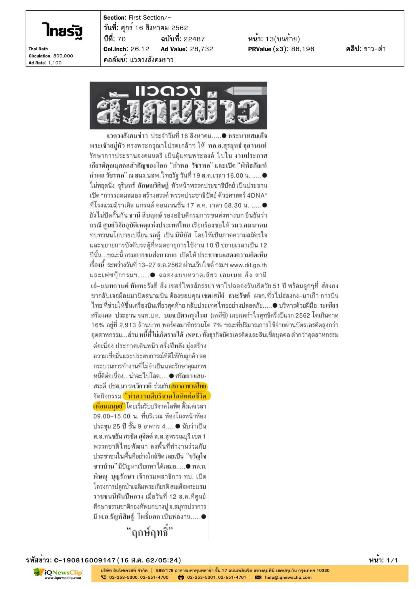 สภากาชาดไทย จัดกิจกรรมทำความดีบริจาคโลหิตต่อชีวิตเพื่อนมนุษย์