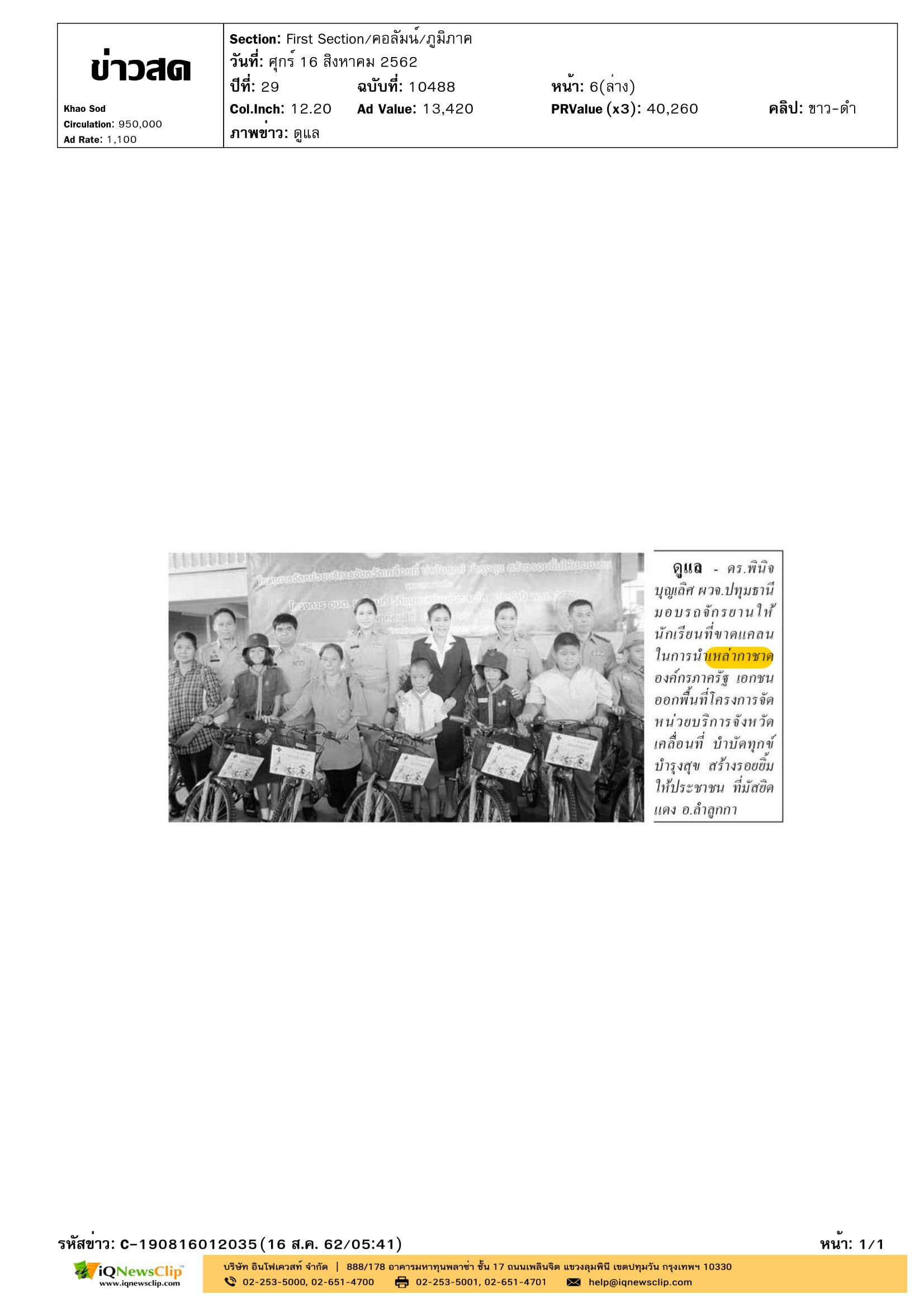 เหล่ากาชาด จ.ปทุมธานี มอบจักรยานให้แก่นักเรียนที่ขาดแคลน