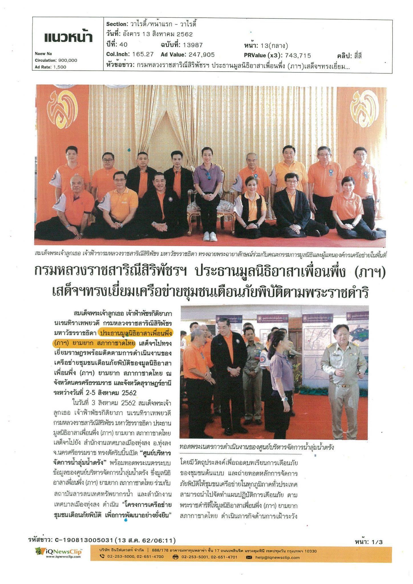 เครือข่ายชุมชนเตือนภัยพิบัติของมูลนิธิอาสาเพื่อนพึ่ง (ภาฯ) ยามยาก สภากาชาดไทย