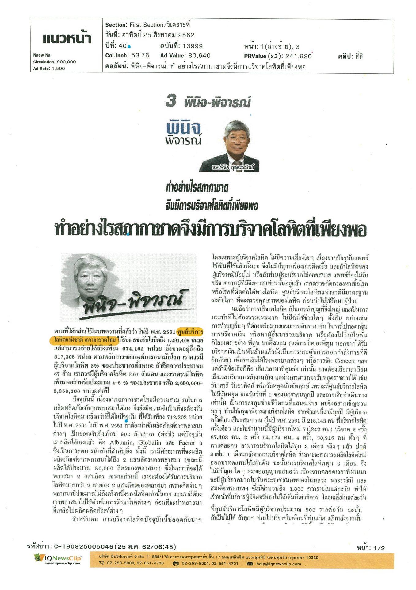 ทำอย่างไรสภากาชาดไทยจึงมีการบริจาคโลหิตที่เพียงพอ