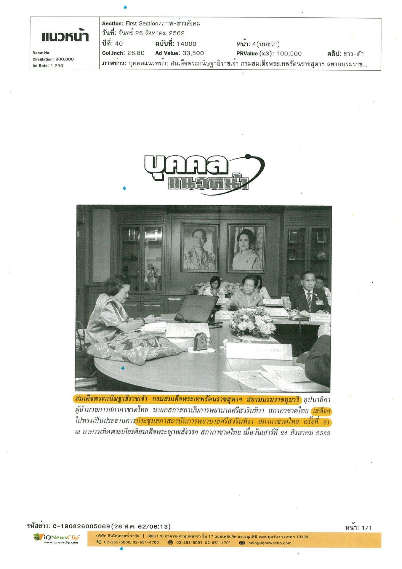 ประชุมสถาบันการพยาบาลศรีสวรินทิรา สภากาชาดไทย ครั้งที่ 21