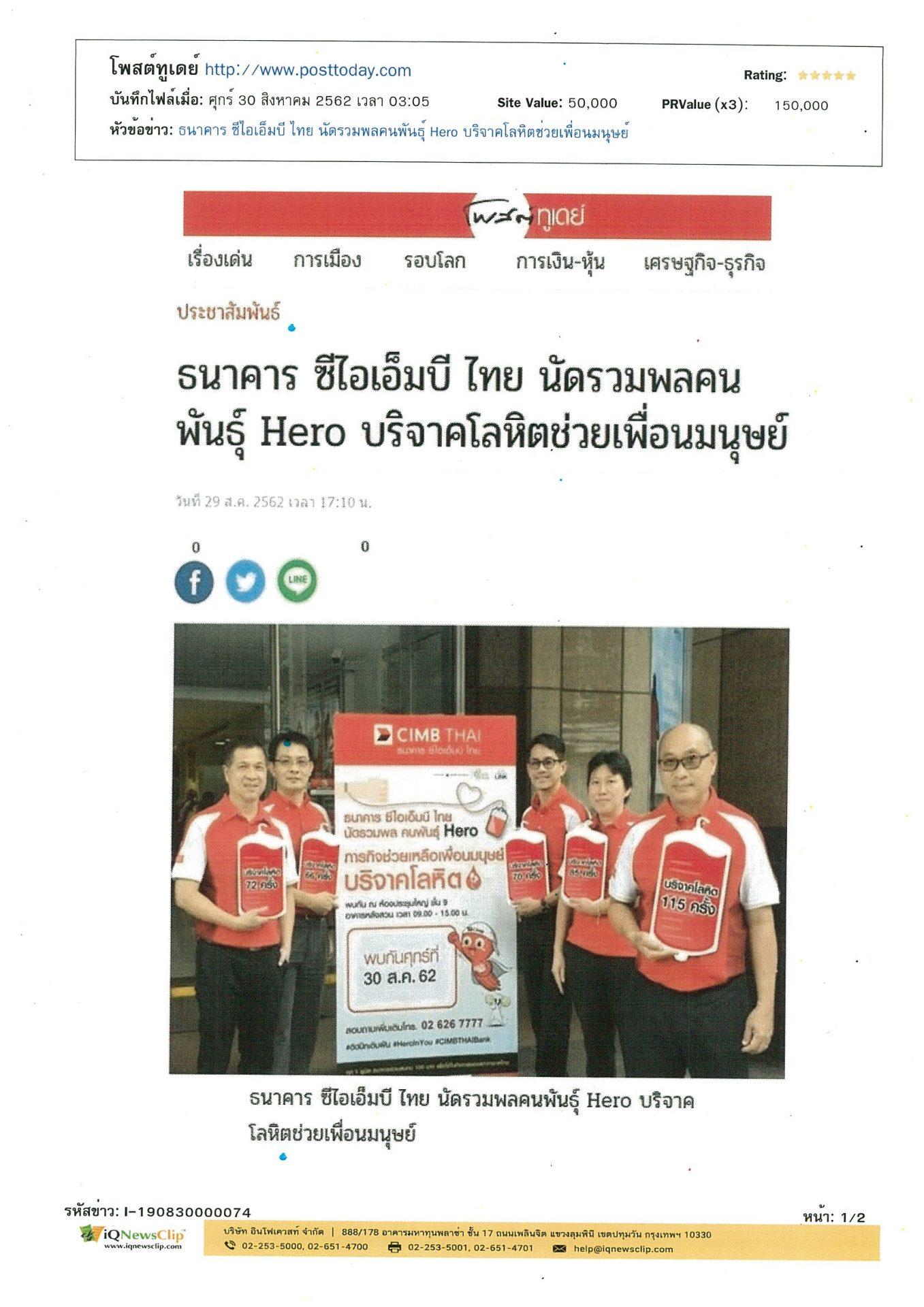 เชิญชวนบริจาคโลหิตให้แก่สภากาชาดไทย