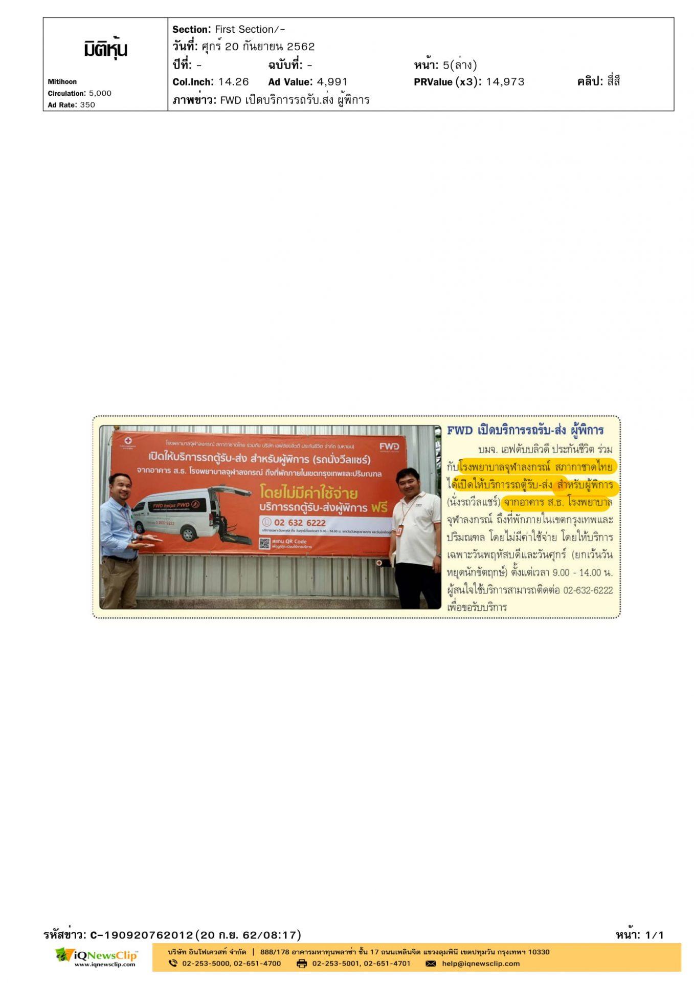 รพ.จุฬาฯ เปิดบริการรถตู้รับ-ส่งสำหรับผู้พิการ