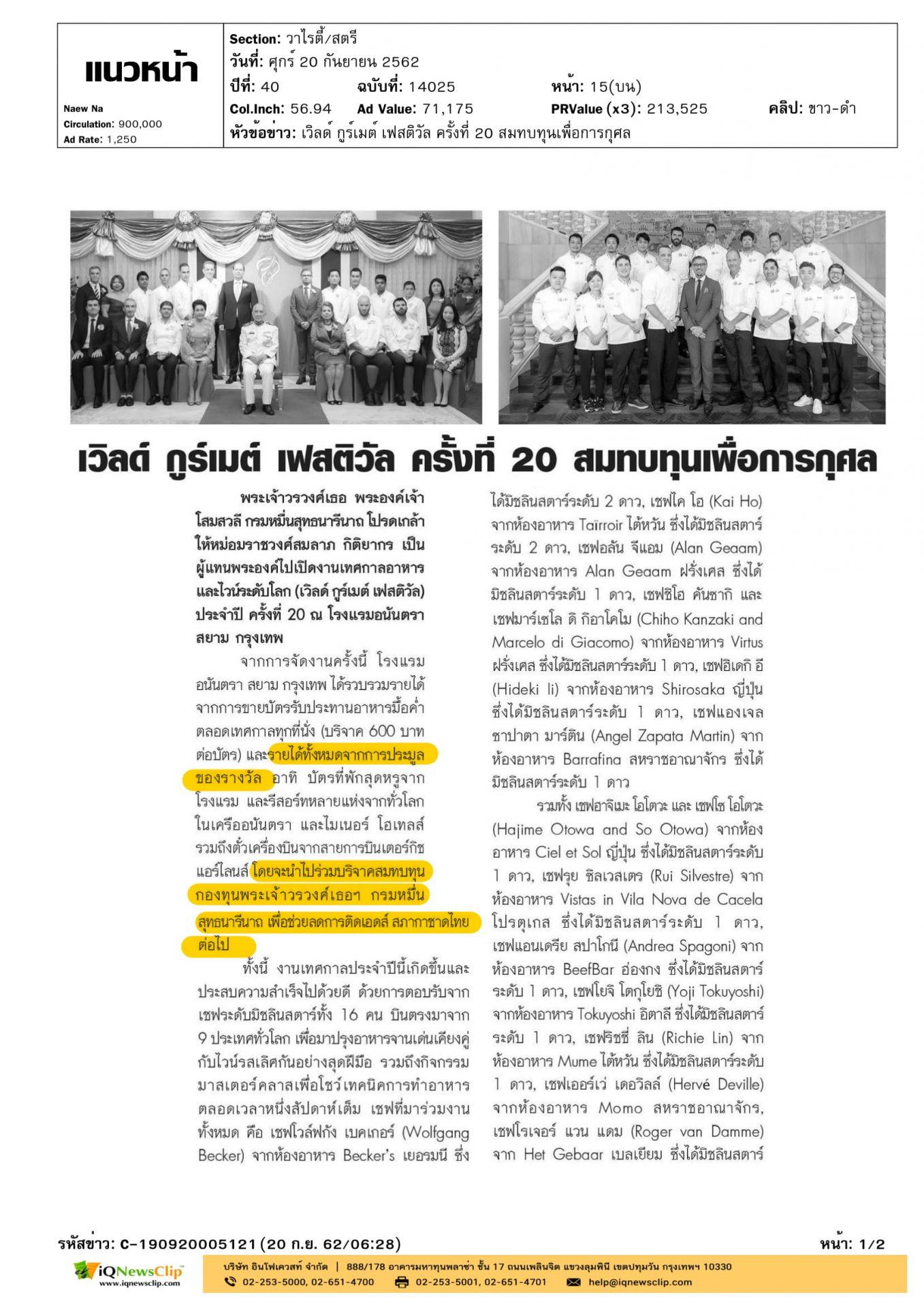 กองทุนพระเจ้าวรวงศ์เธอฯ กรมหมื่นสุทธนารีนาถ เพื่อช่วยเหลือการติดเอดส์ สภากาชาดไทย