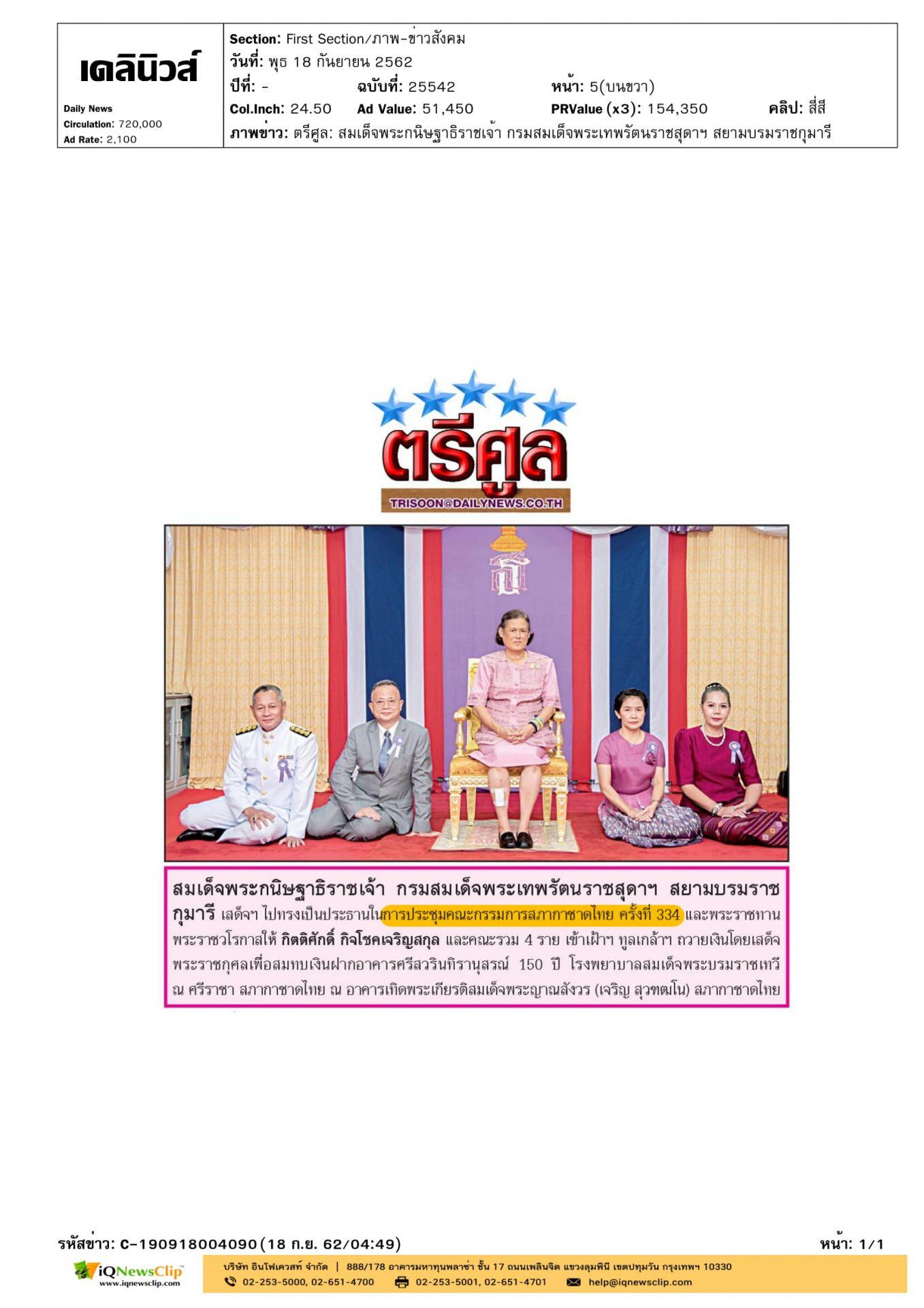 การประชุมคณะกรรมการสภากาชาดไทย ครั้งที่ 334