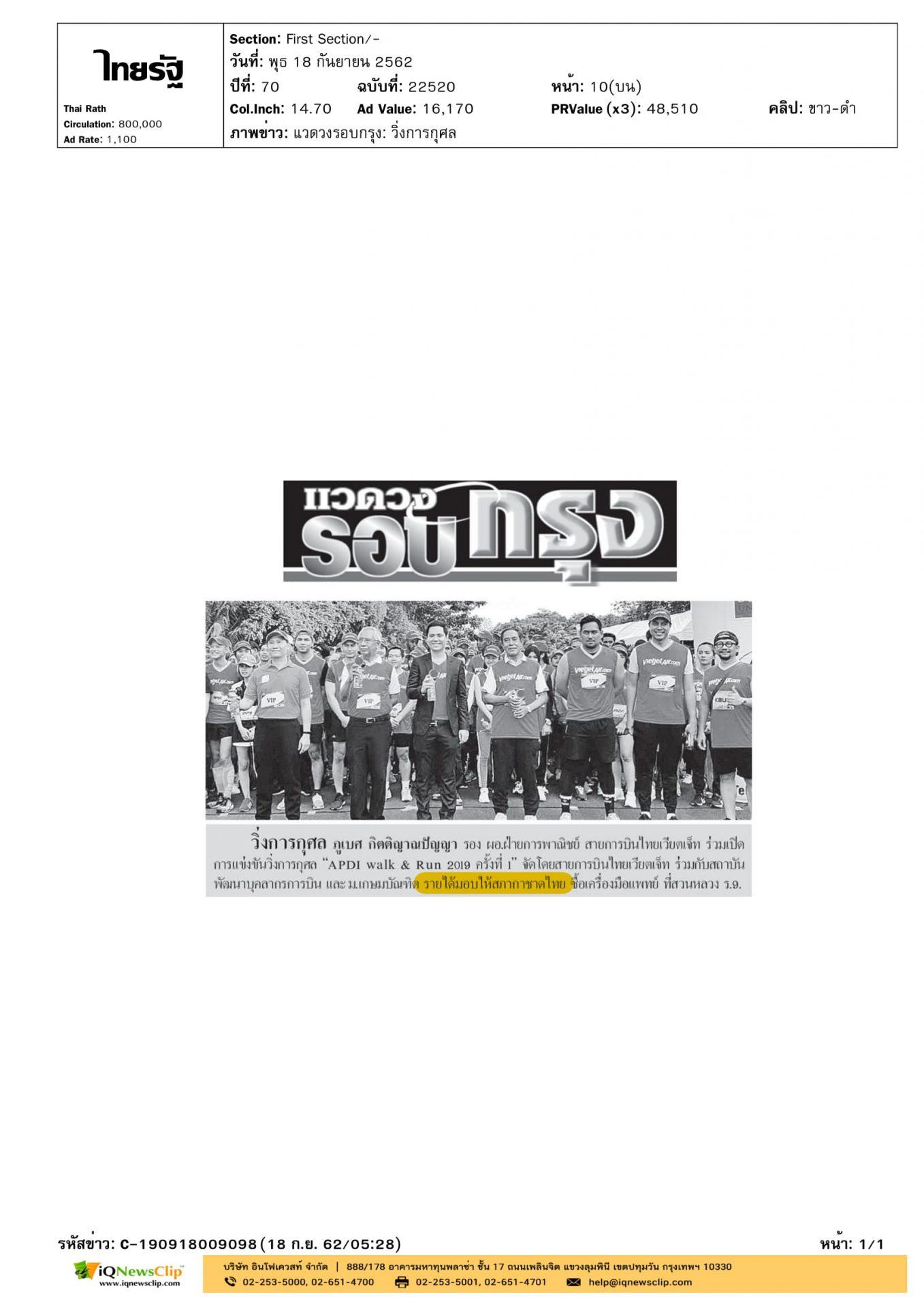 กิจกรรมวิ่งการกุศล วิ่งการกุศลให้สภากาชาดไทย
