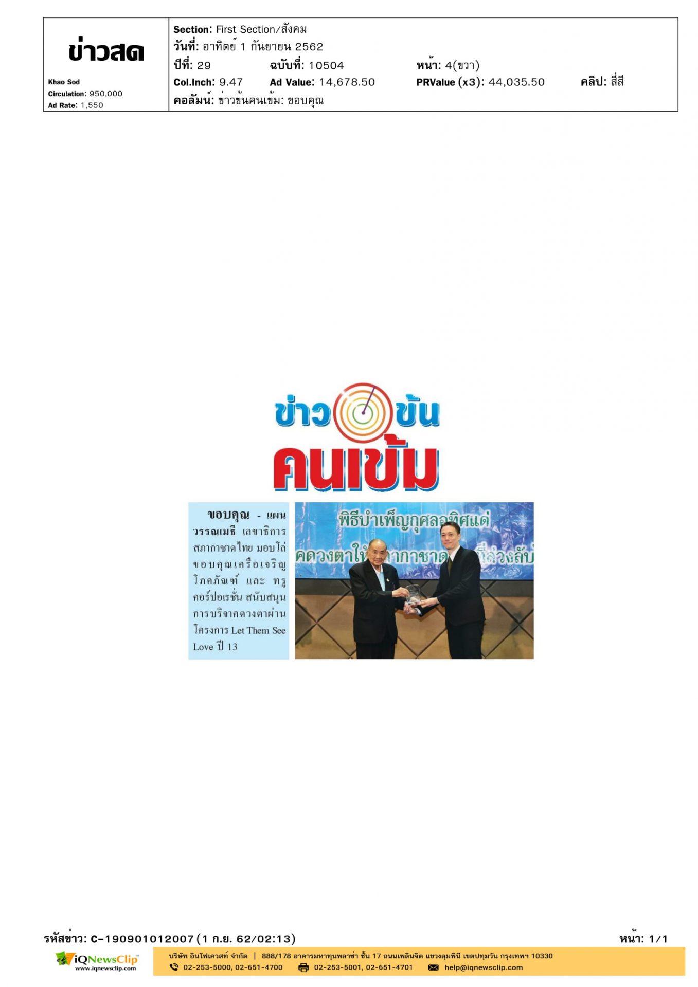 งานวันศูนย์ดวงตา สภากาชาดไทย ครบรอบ 54 ปี