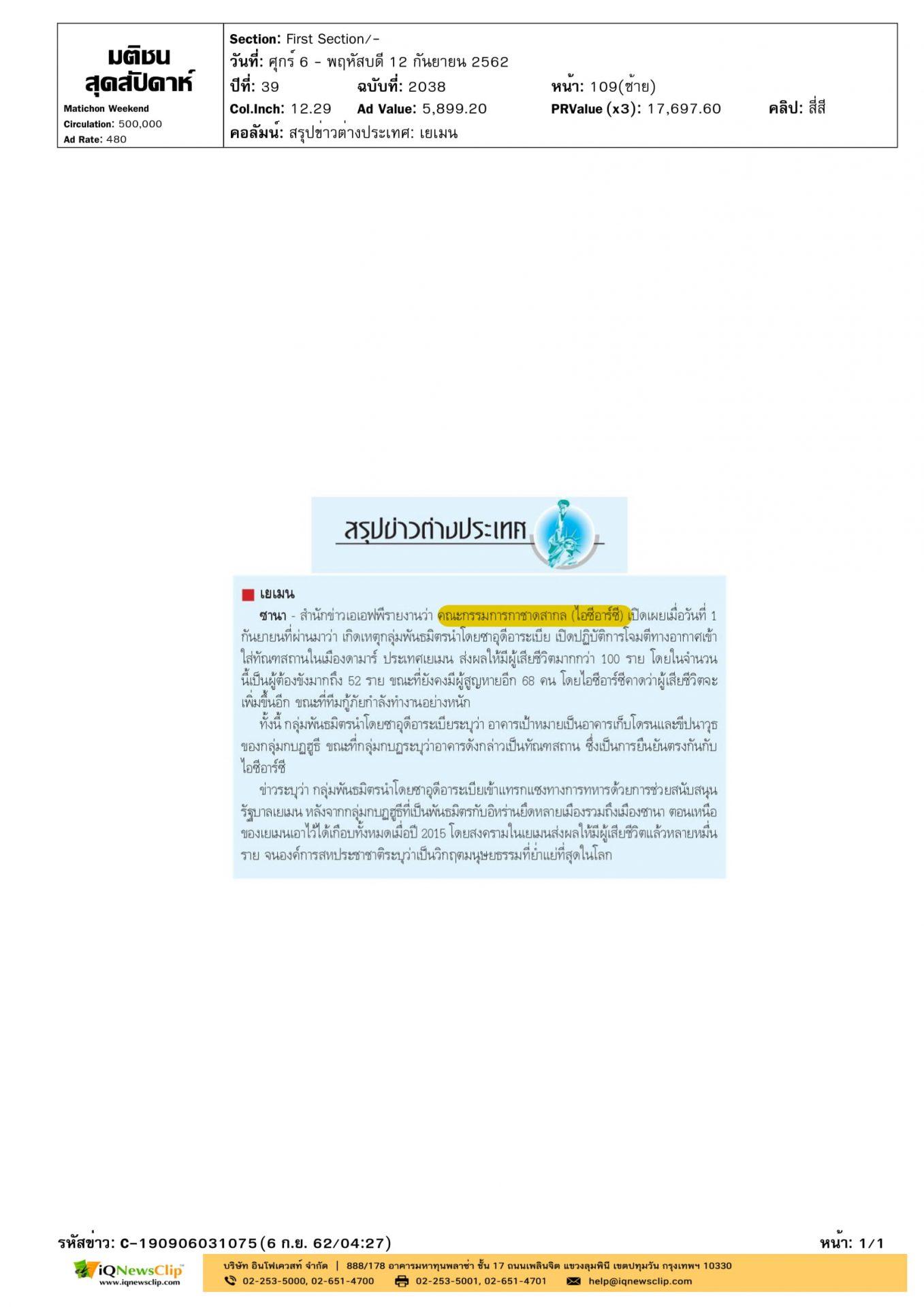ณะกรรมการกาชาดสากล (ไอซีอาร์ซี) รายงานเหตุโจมตีทางอากาศของประเทศเยเมน