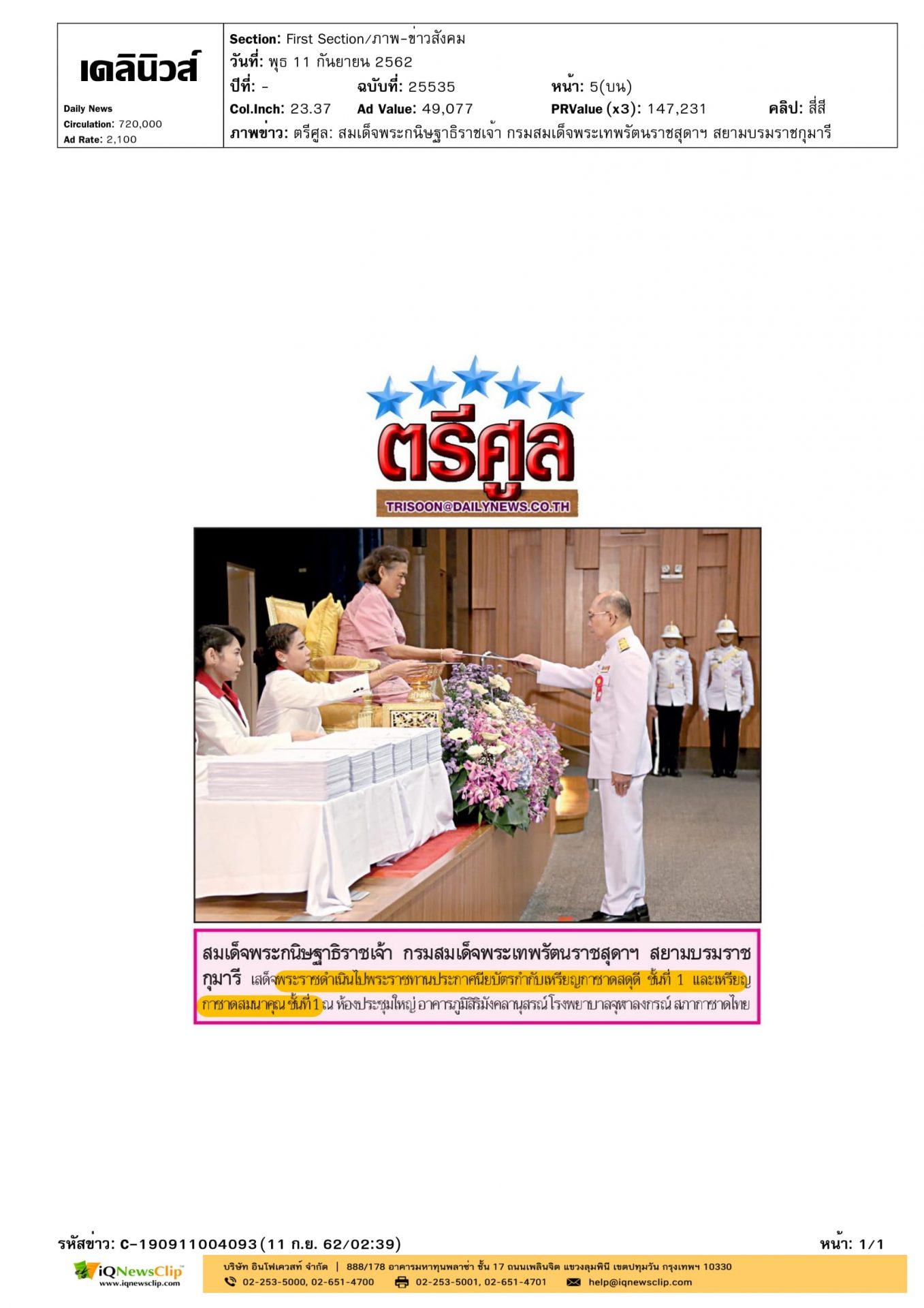 ประชุมคณะกรรมการสภากาชาดไทย ครั้งที่ 334