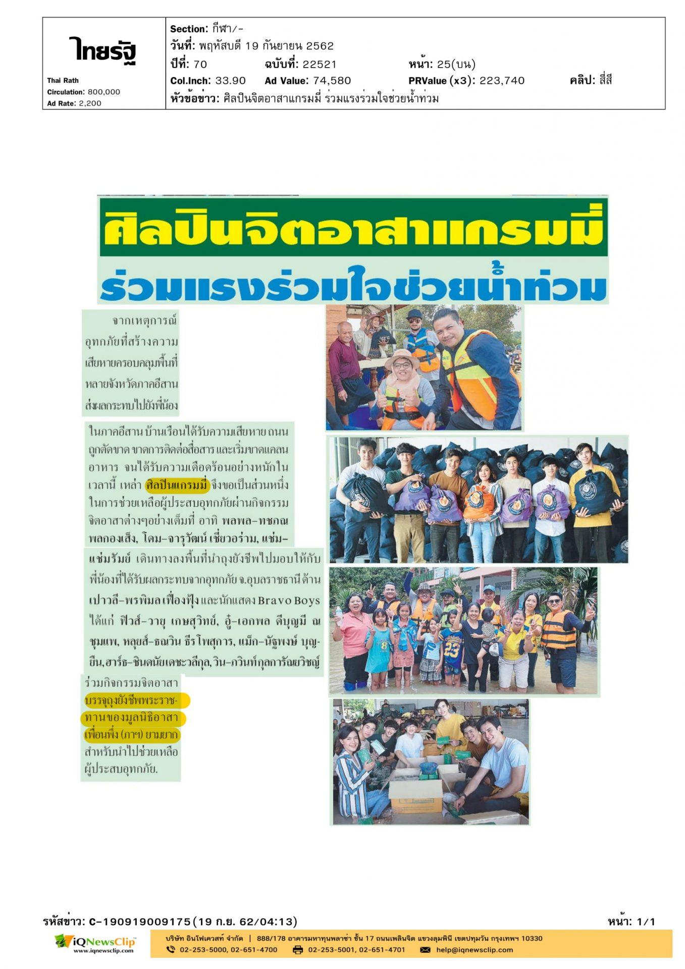 ถุงยังชีพพระราชทานของมูลนิธิอาสาเพื่อนพึ่ง (ภาฯ) ยามยาก สภากาชาดไทย