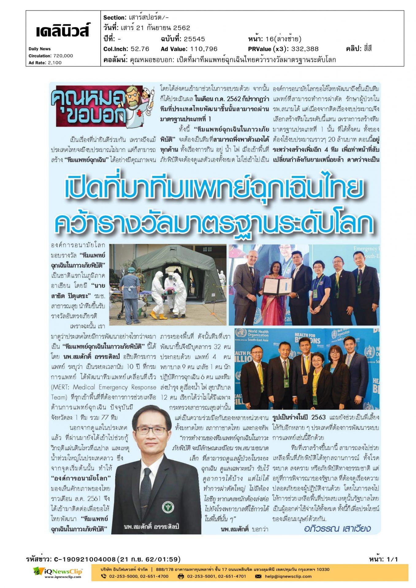 """บทความเรื่อง """"เปิดที่มาทีมแพทย์ฉุกเฉินไทย คว้ารางวัลมาตรฐานระดับโลก"""""""