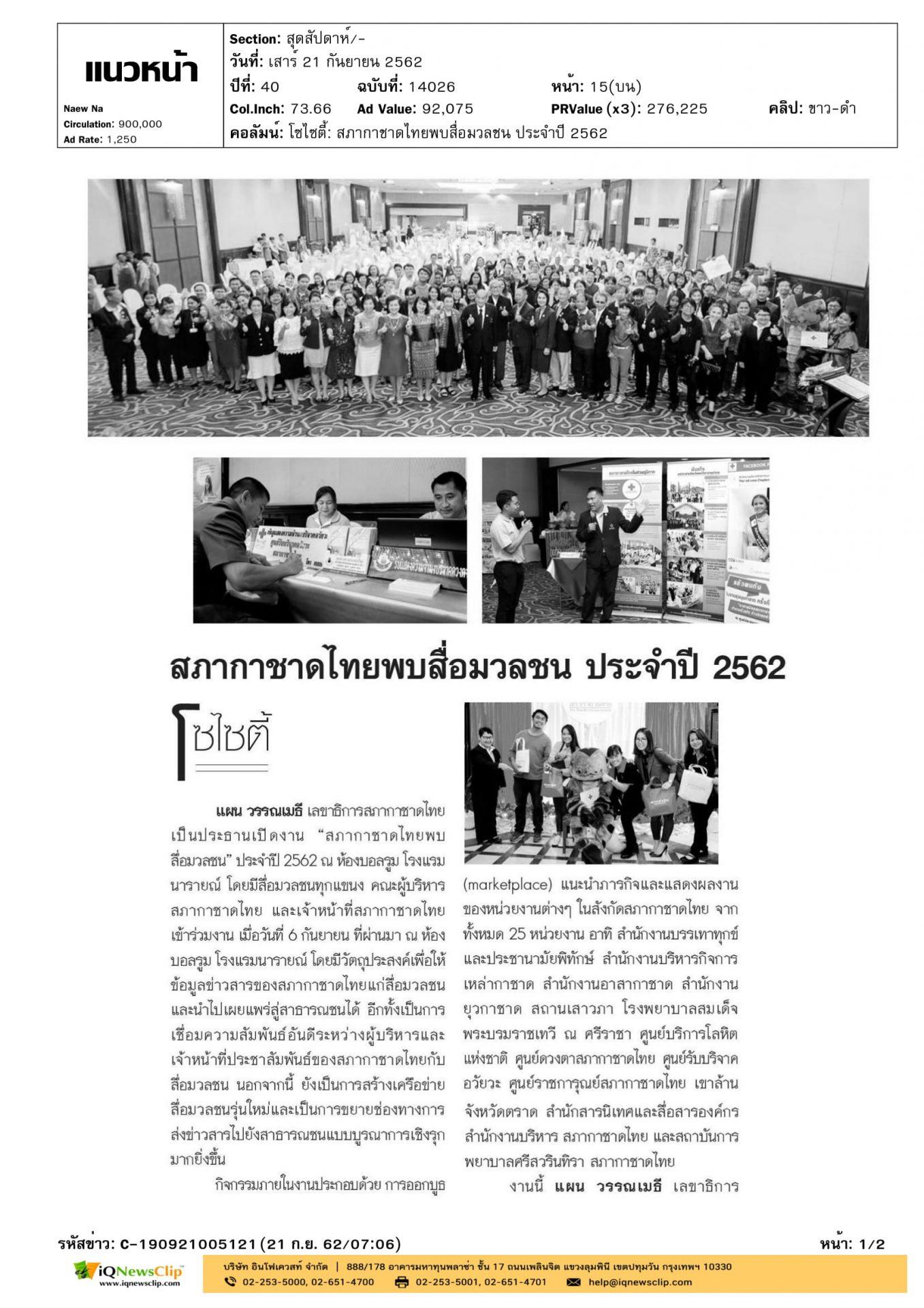 """งาน""""สภากาชาดไทยพบสื่อมวลชน"""" ประจำปี 2562"""