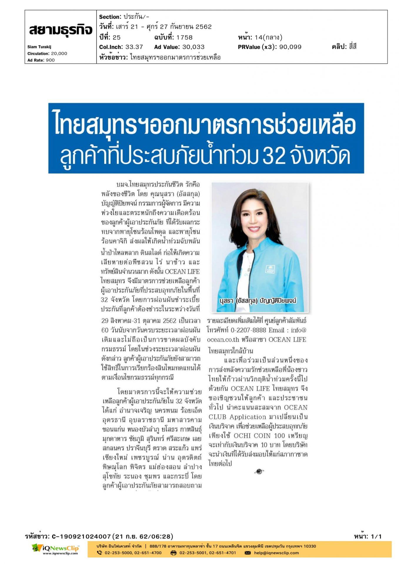 บริษัท ไทยสมุทรประกันชีวิต จำกัด ชวนประชานร่วมบริจาคเงินช่วยเหลือ ผู้ประสบอุทกภัยเพื่อมอบให้แก่สภากาชาดไทย