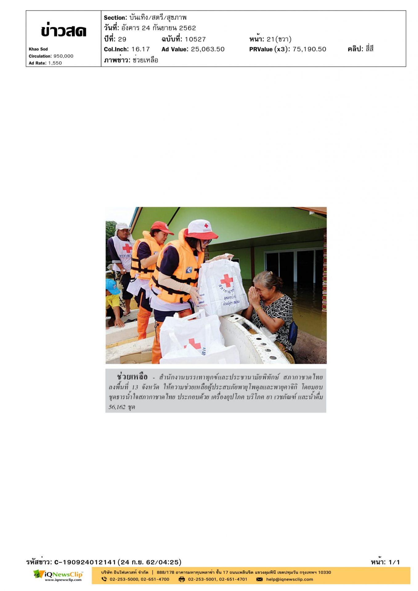 มอบถุงยังชีพช่วยผู้ประสบอุทกภัย