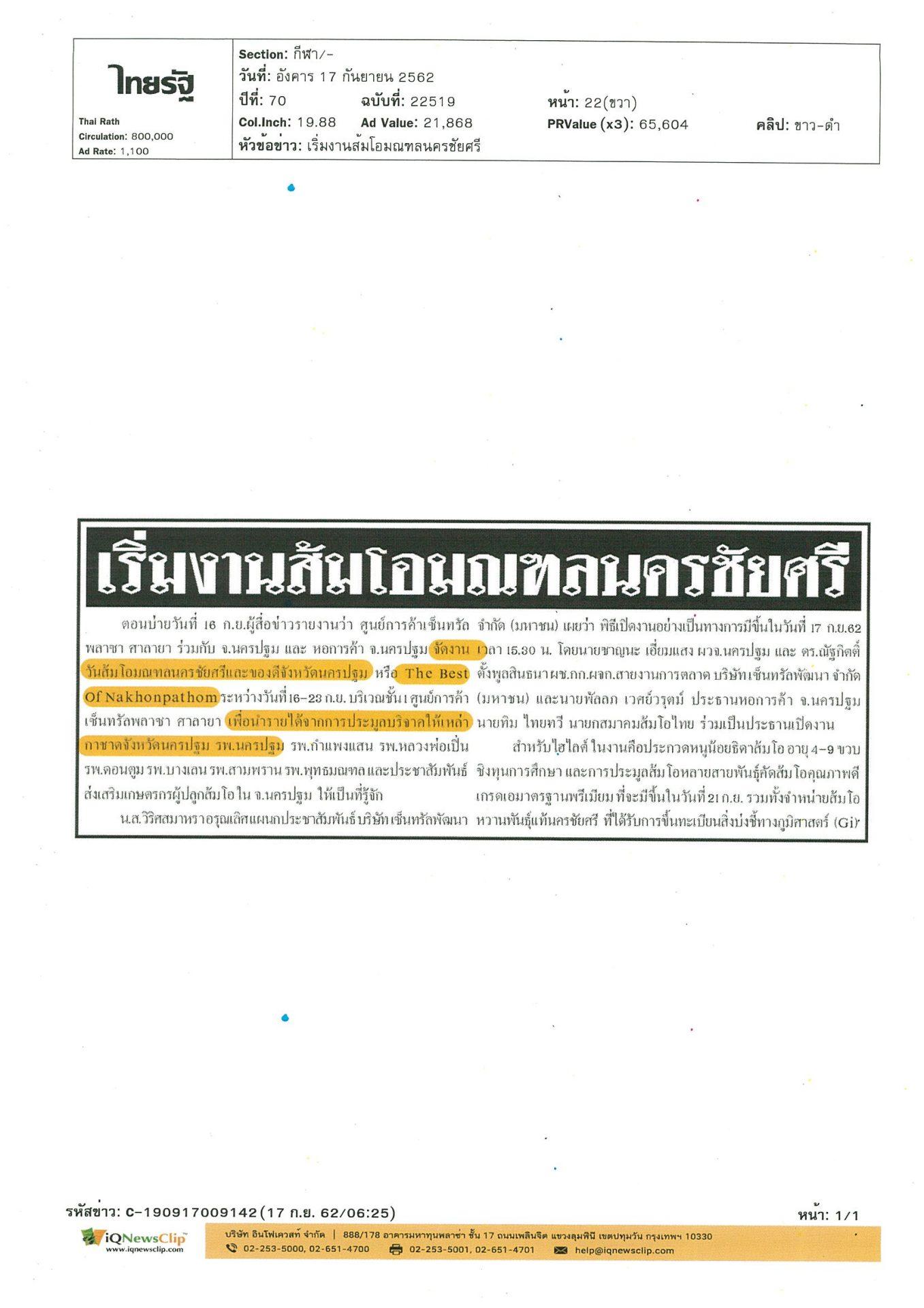 งานวันส้มโอมณฑลนครชัยศรี รายได้จากการประมูลบริจาคให้เหล่ากาชาด
