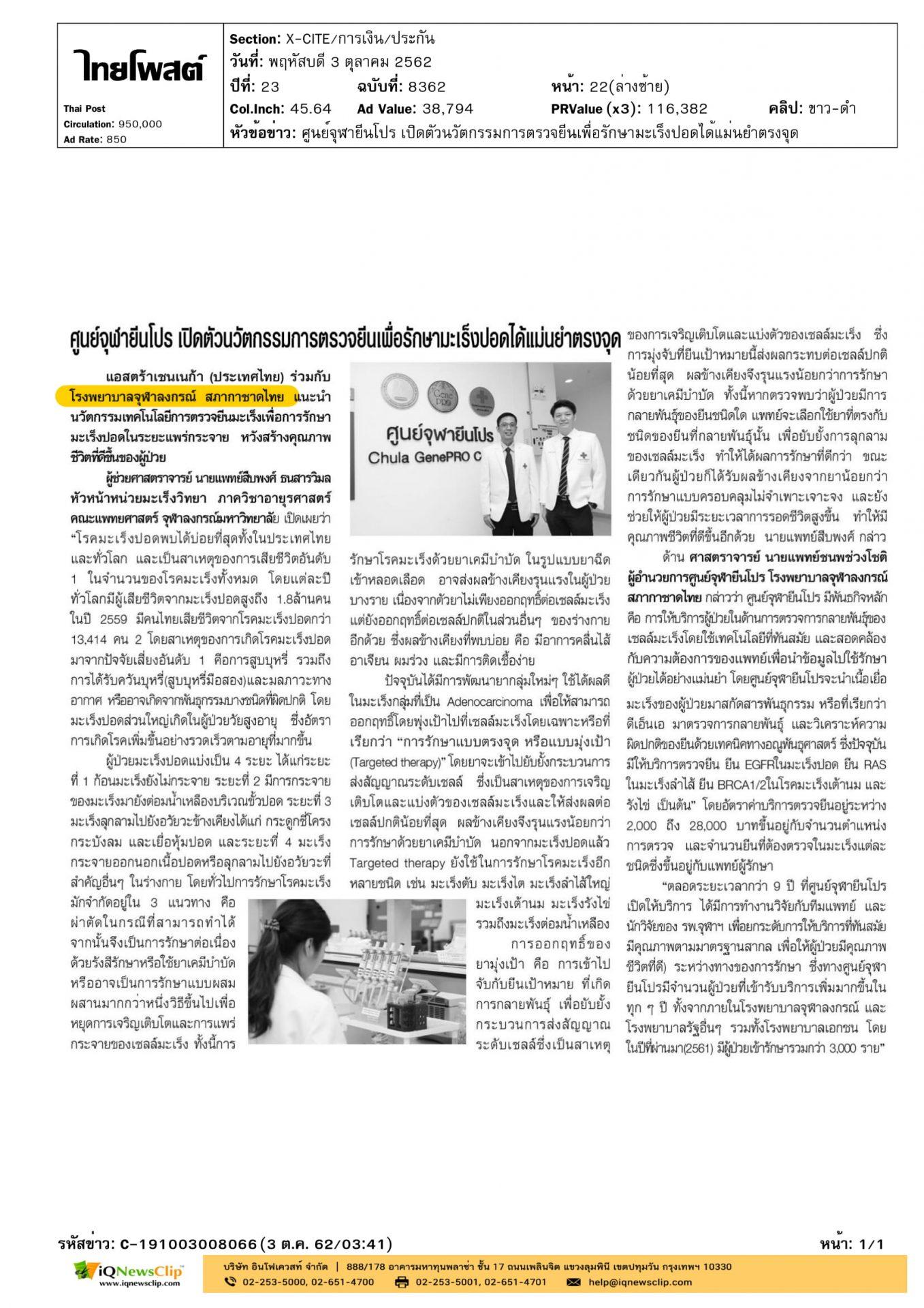 รพ.จุฬาฯ เปิดตัวนวัตกรรมเทคโนโลยีการตรวจยีน