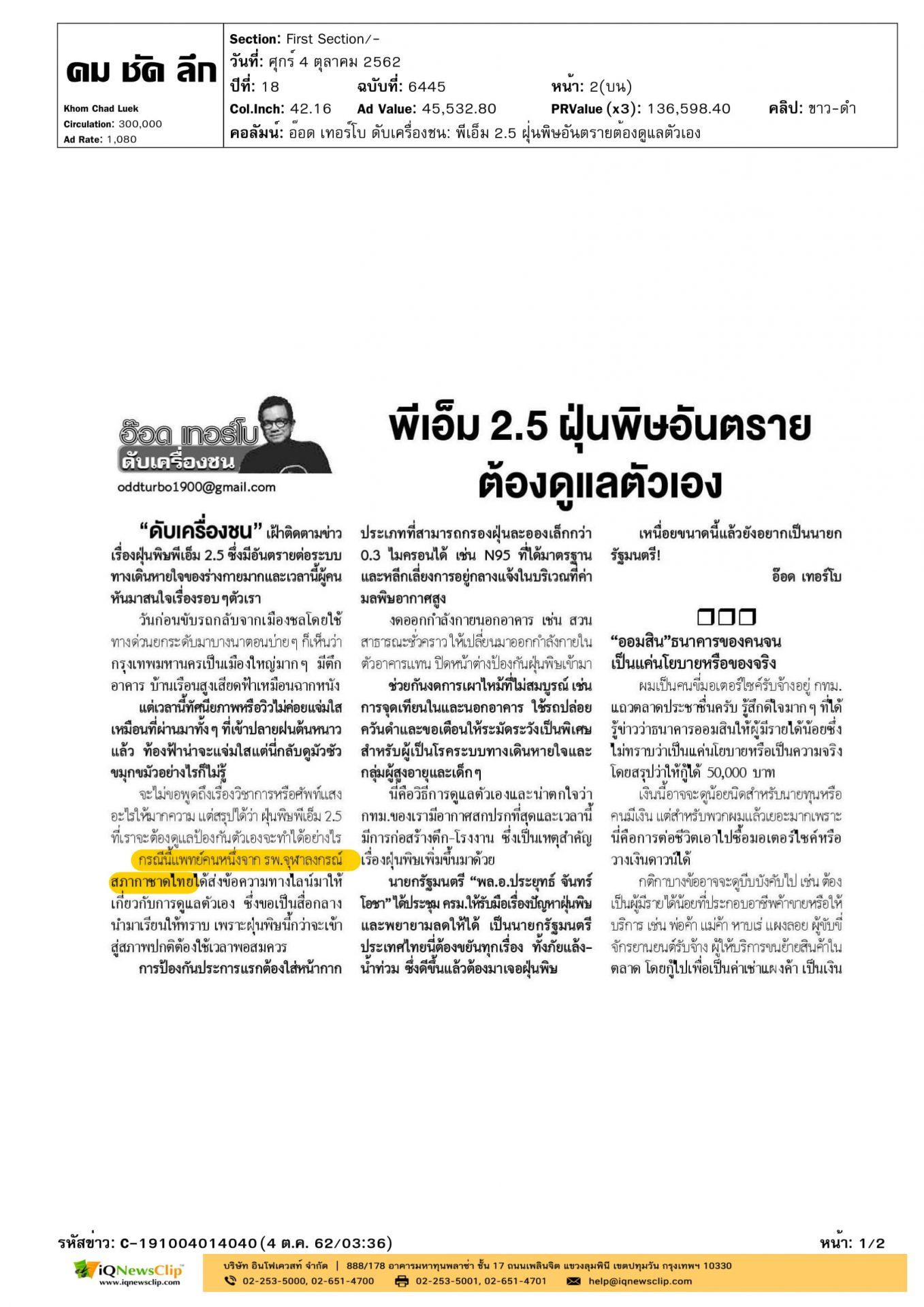 บทความเรื่อง พีเอ็ม 2.5