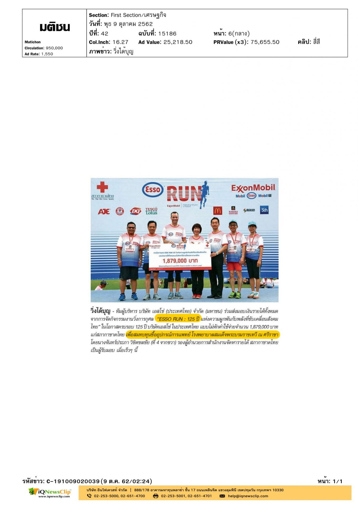 """วิ่งการกุศล """"ESSO RUN : 125 ปี รายได้มอบให้ รพ.สมเด็จฯ"""