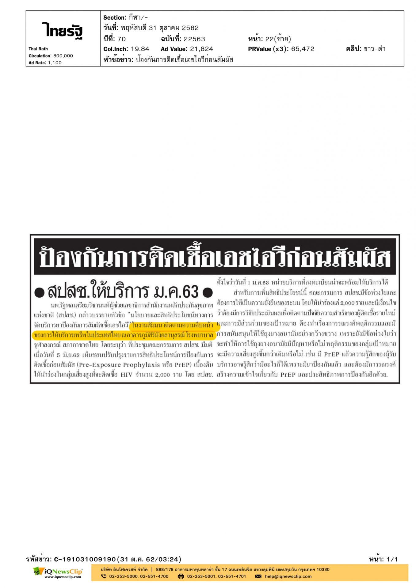 ความคืบหน้าของการให้บริการเพร็พในประเทศไทย