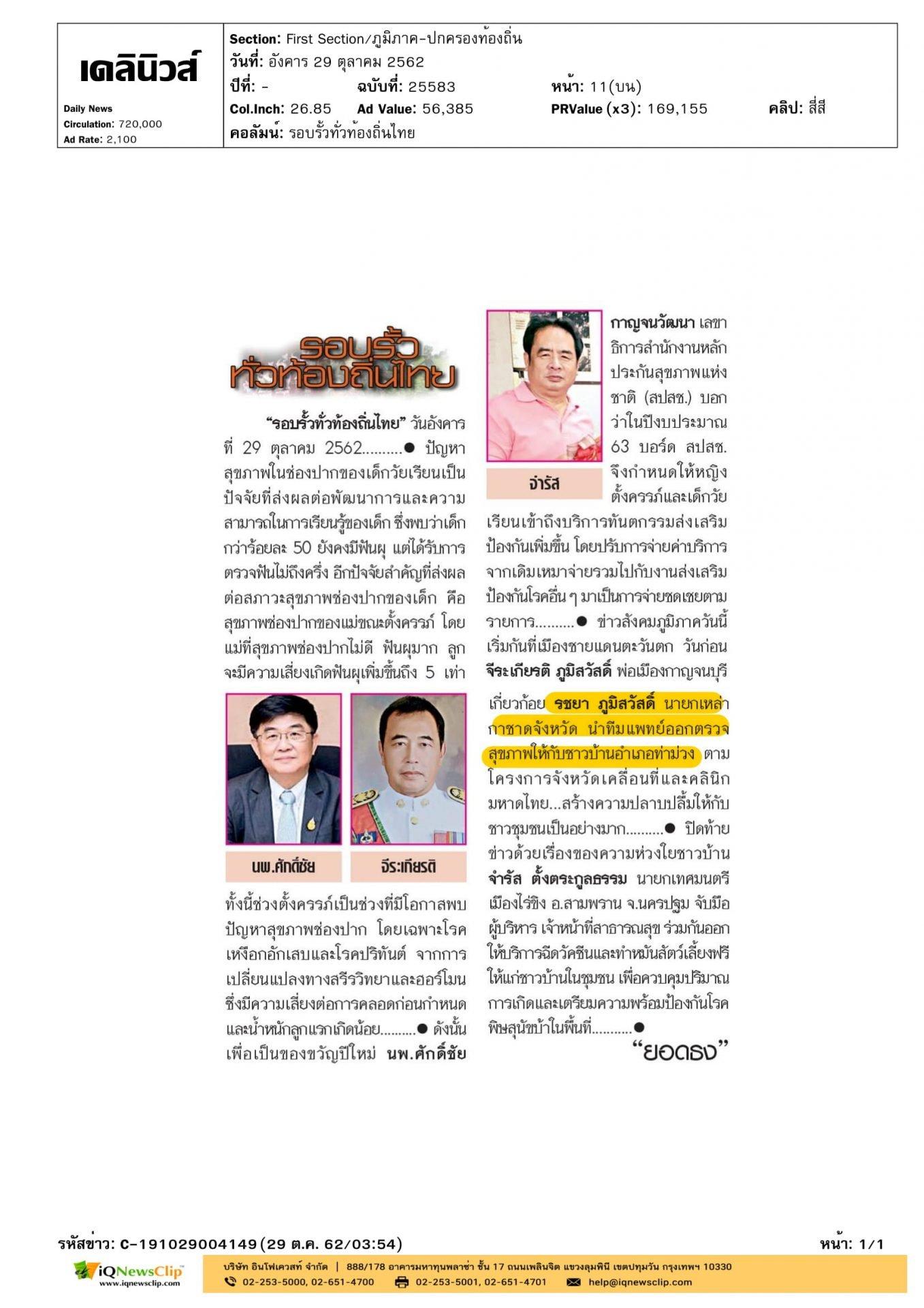 นายกเหล่ากาชาด จ.กาญจนบุรี นำหน่วยแพทย์ออกตรวจสุขภาพให้กับชาวบ้าน